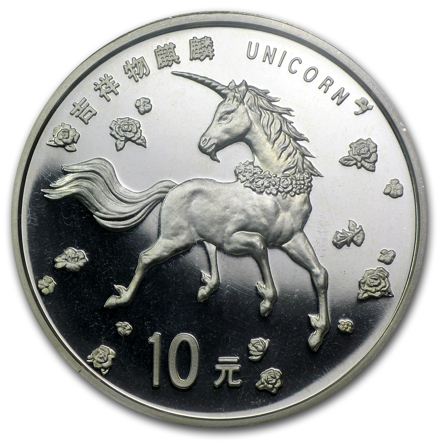 1997 China 1 oz Silver 10 Yuan Unicorn PL-68 PCGS