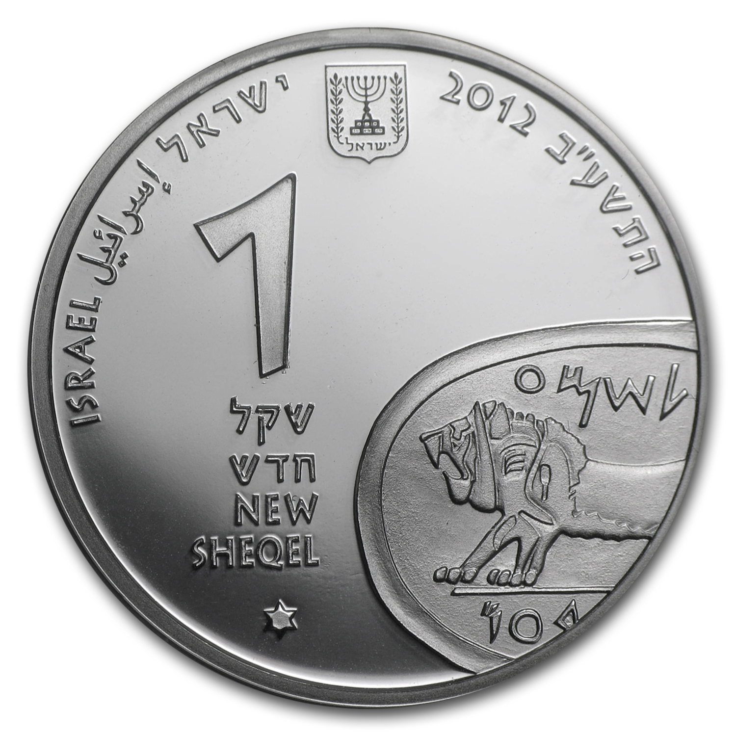 2012 Israel Tel Megiddo Silver 1 NIS Proof-Like
