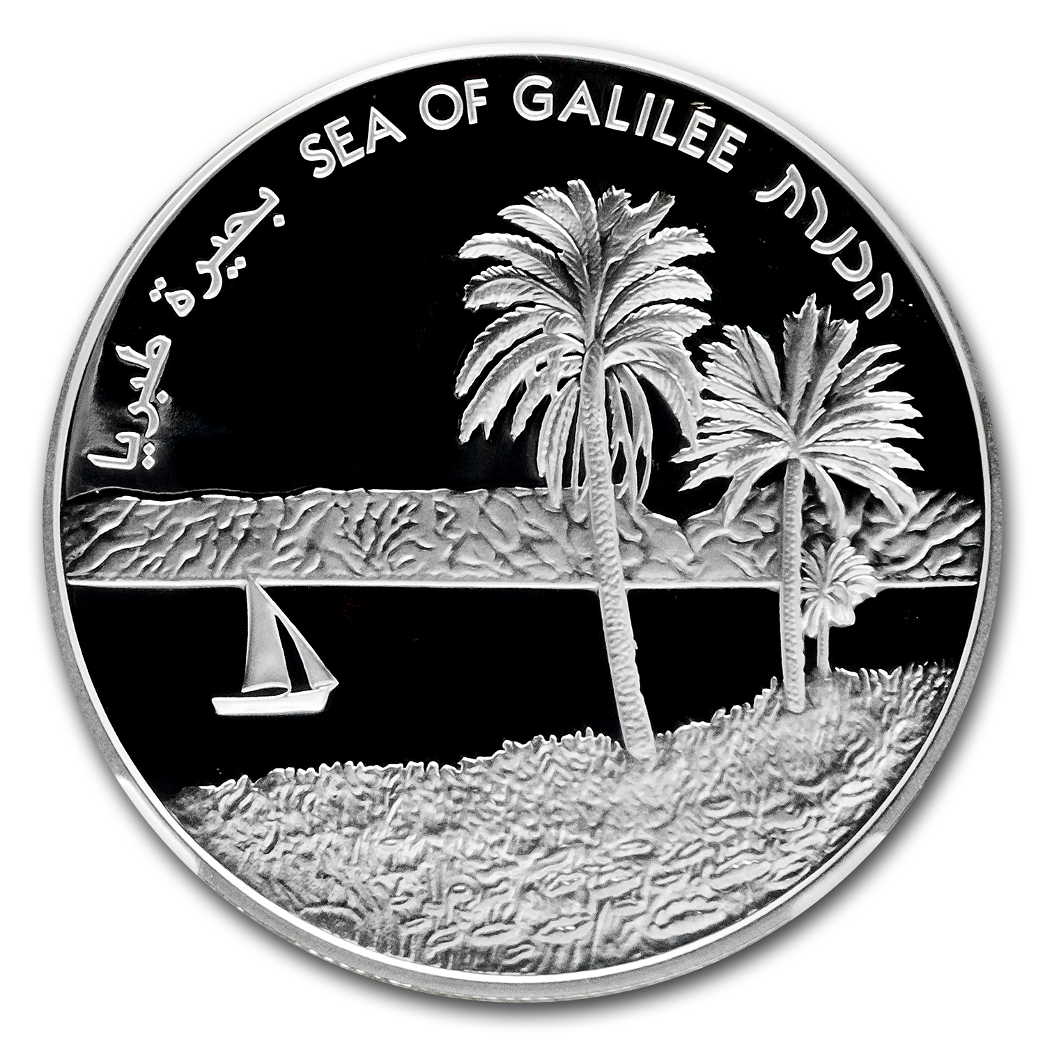 2012 Israel Sea of Galilee Silver 2 NIS PR-70 NGC UCAM