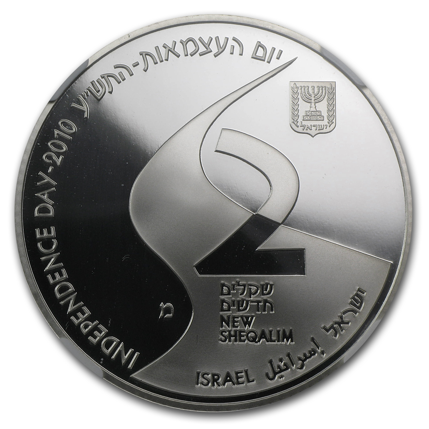2010 Israel National Trail Proof Silver 2 NIS Coin PF-70 NGC UCAM