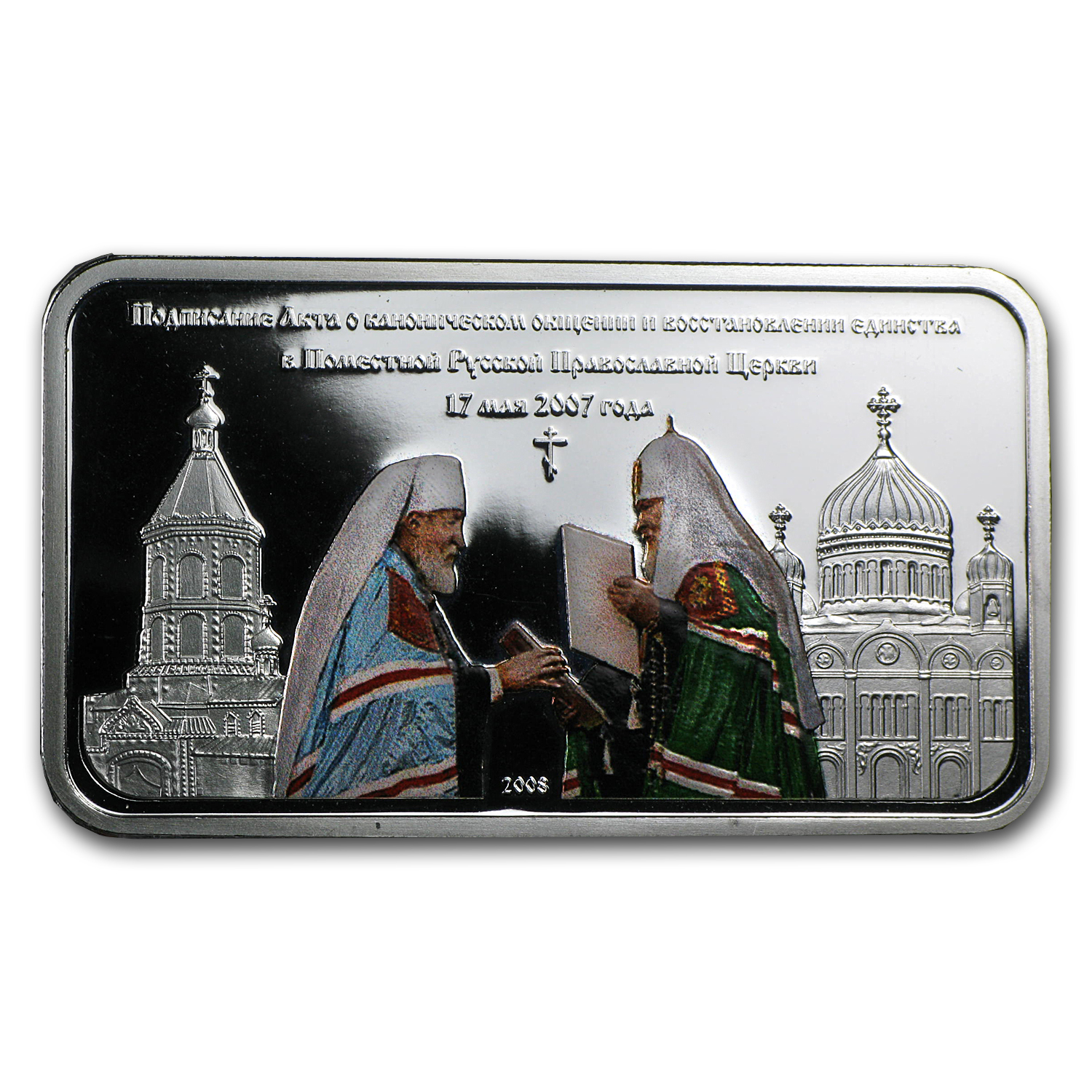 Cook Islands 2008 Proof Silver $5 Act of Canonical Communion
