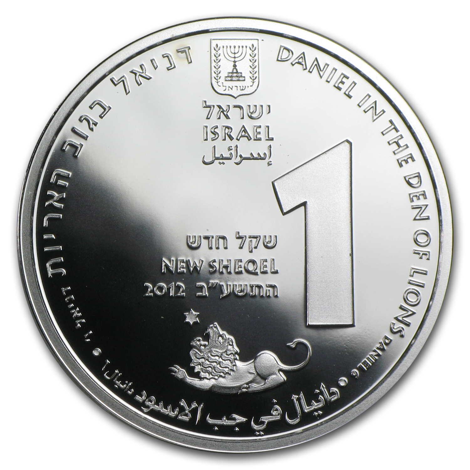 2012 0.428 oz Silver Israel Daniel in the Lion's Den 1 NIS Pf-Lke