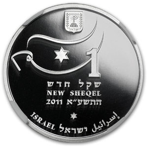 2011 Israel Gymnastics Proof Silver 1 NIS Coin MS-70 NGC