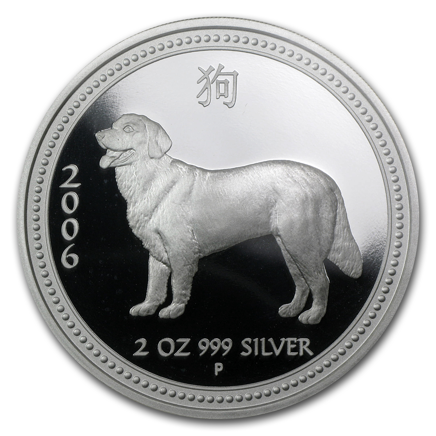 2006 2 oz Proof Silver Lunar Year of the Dog (SI) PF-69 UCAM NGC