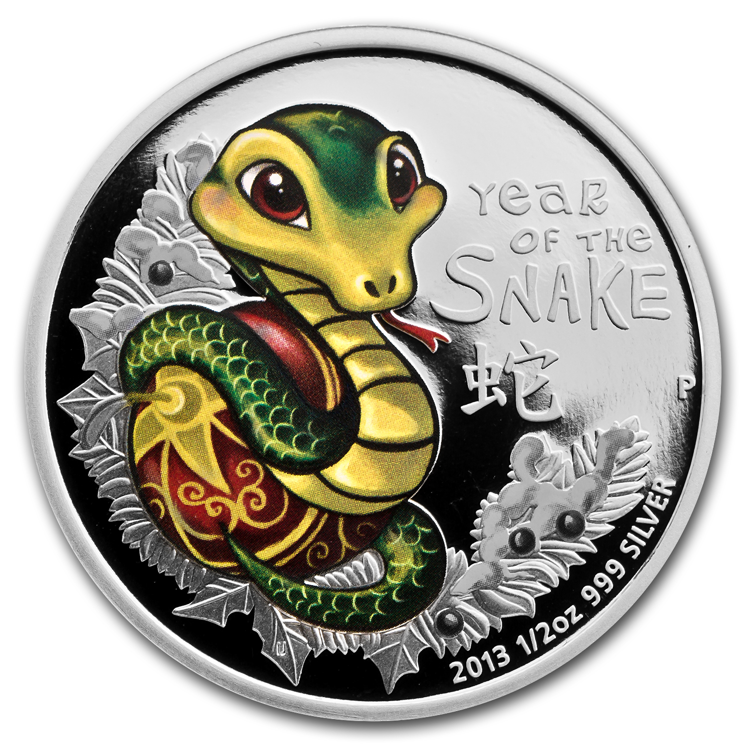 2013 Tuvalu 1/2 oz Silver Baby Snake Proof (Colorized)