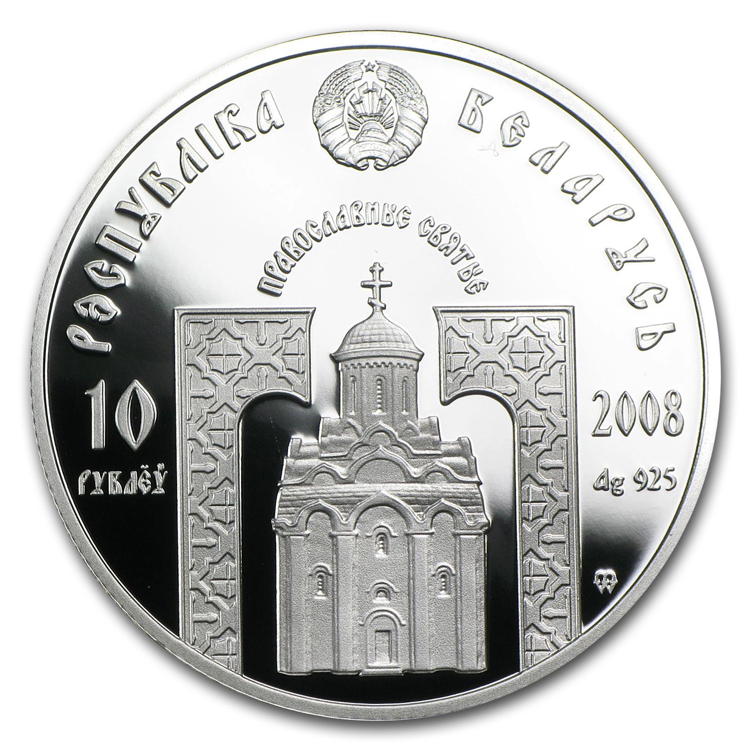 2008 Belarus Silver Saints of Orthodox St. Seraphim of Sarov