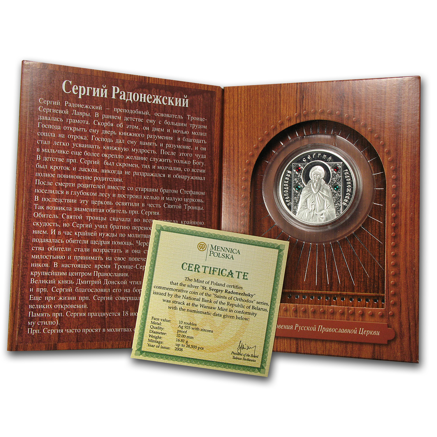 2008 Belarus Silver Saints of Orthodox St. Sergey Radonezhsky