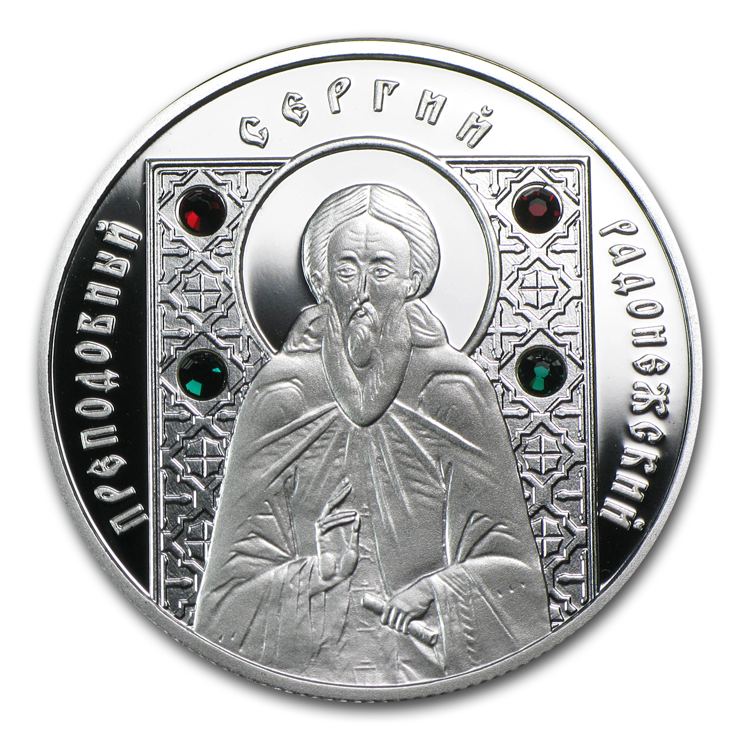Belarus 2008 Silver Saints of Orthodox - St. Sergey Radonezhsky