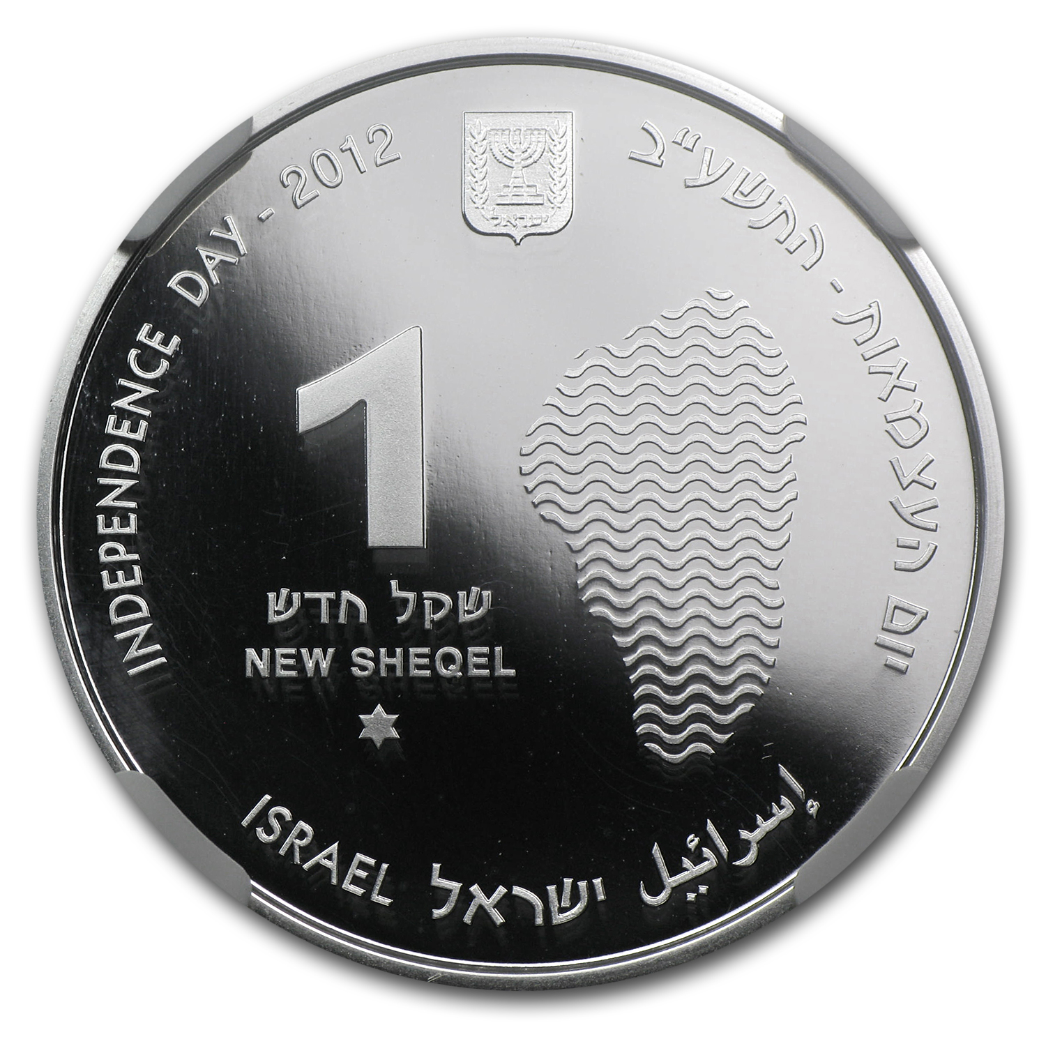 2012 Israel Silver 1 NIS Sea of Galilee MS-70 NGC