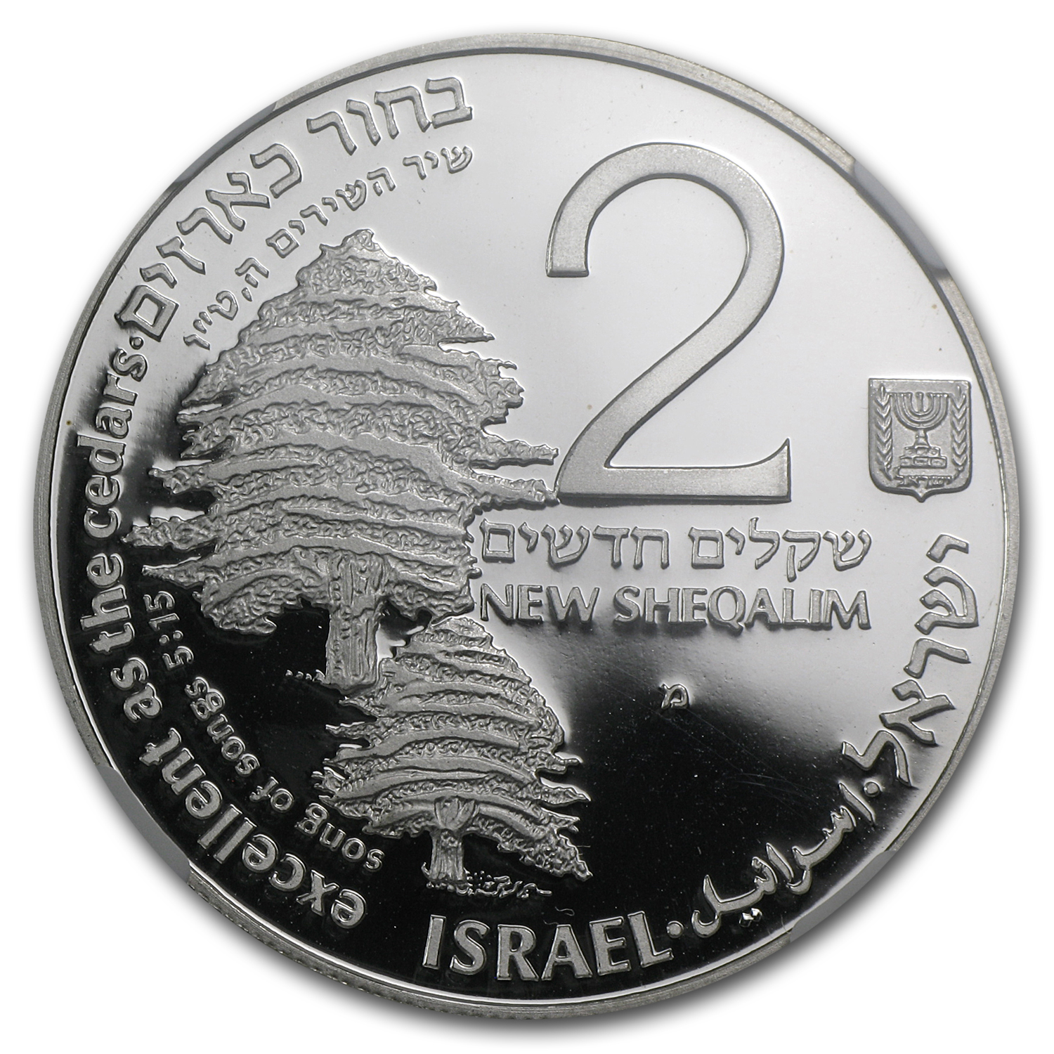 1991 Israel Dove & Cedars Proof Silver 2 NIS Coin PF-69 NGC