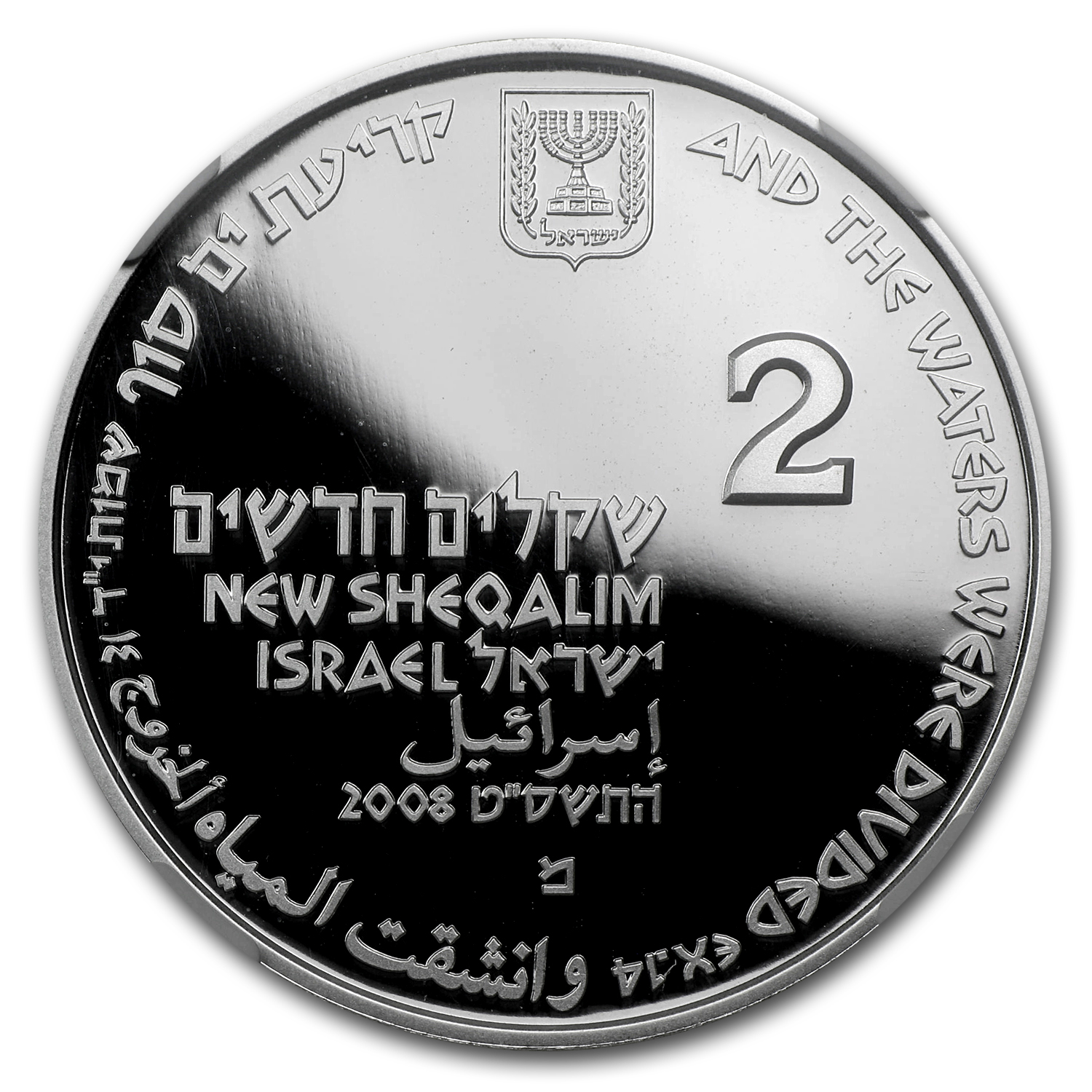 2008 Israel Parting of the Sea Proof Silver 2 NIS UCAM PF-69
