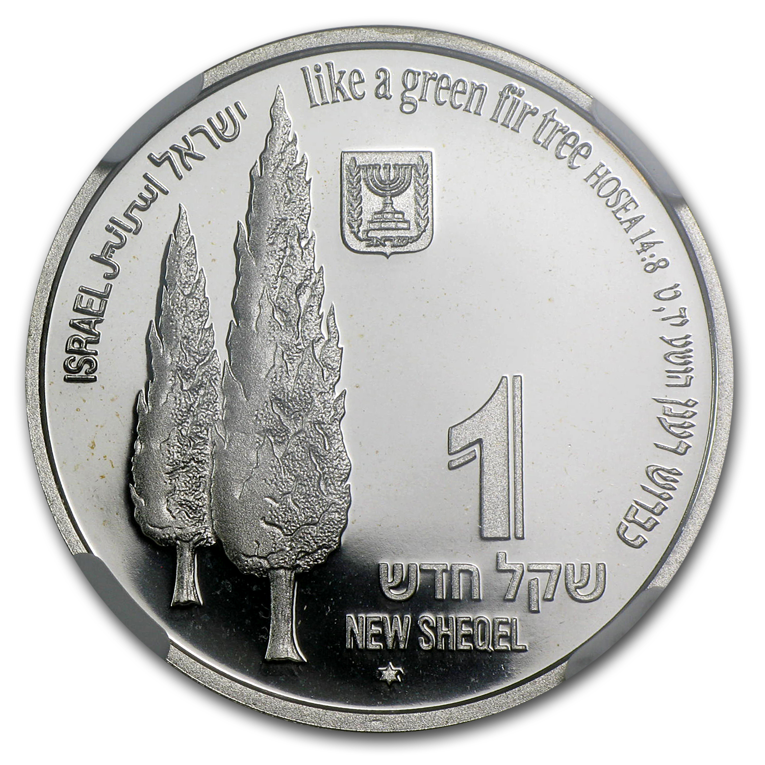 1998 Israel Stork & the Fir Tree Silver 1 NIS MS-69 NGC