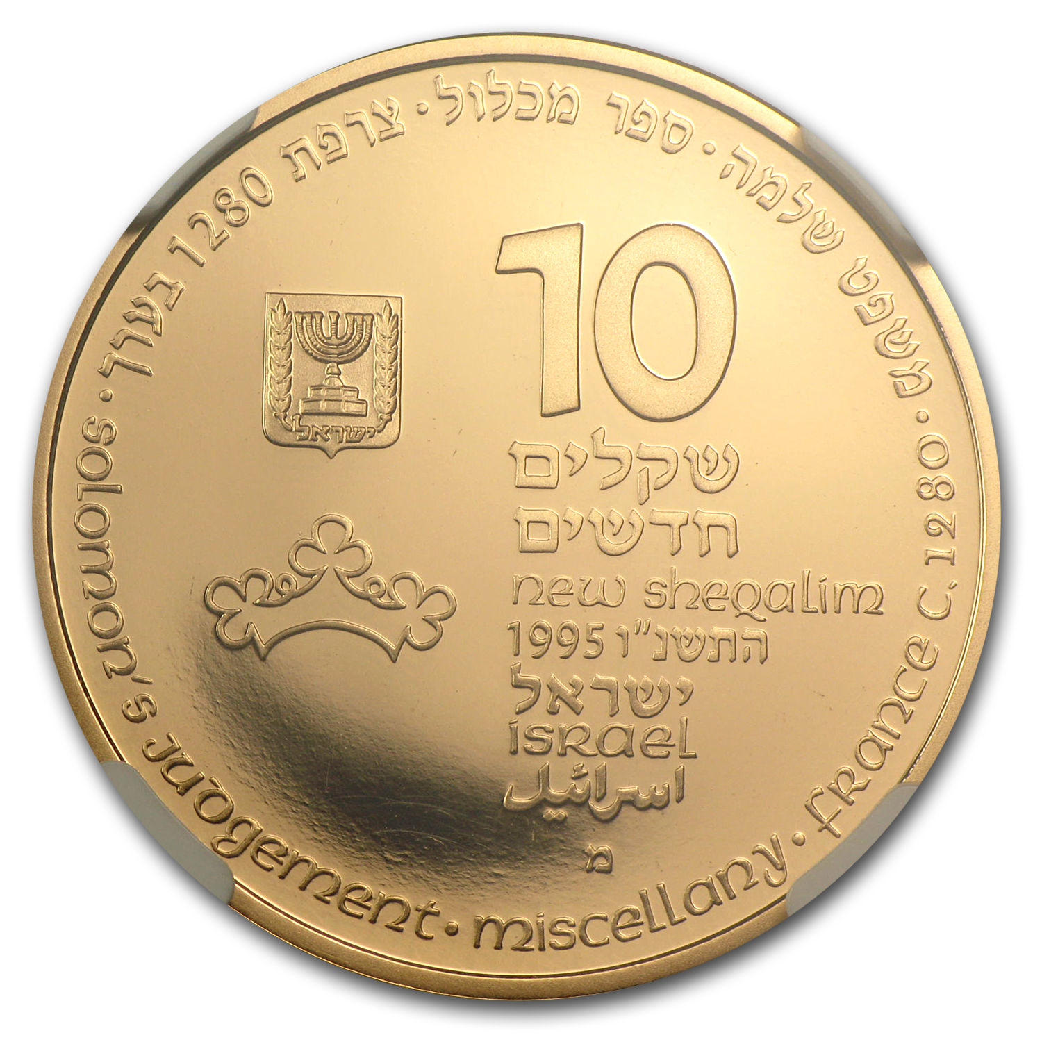 1995 Israel Solomon's Judgement 1/2 oz Proof Gold PF-70 UCAM NGC