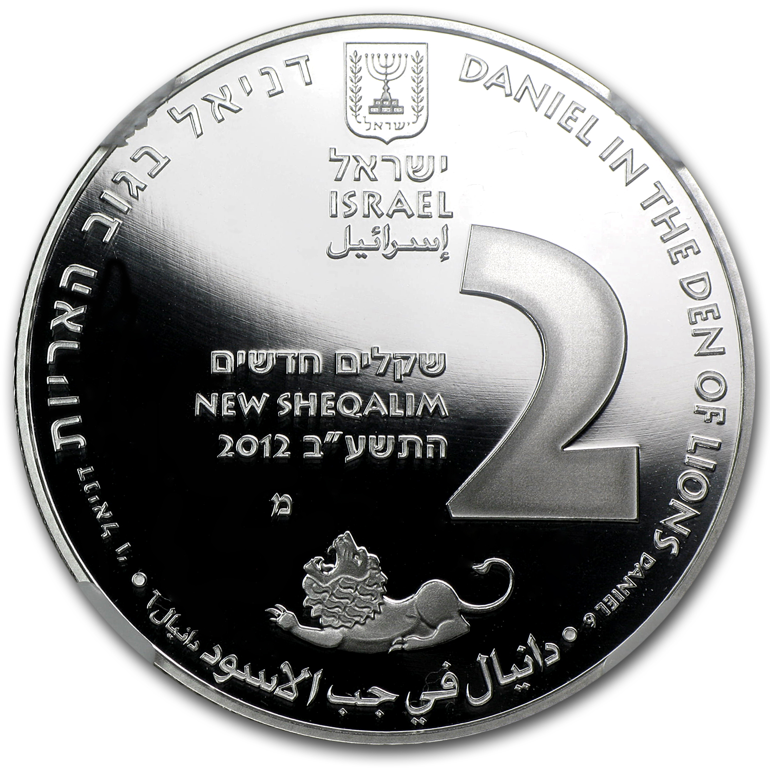 2012 Israel Silver 2 NIS Daniel in the Lion's Den PF-70 NGC