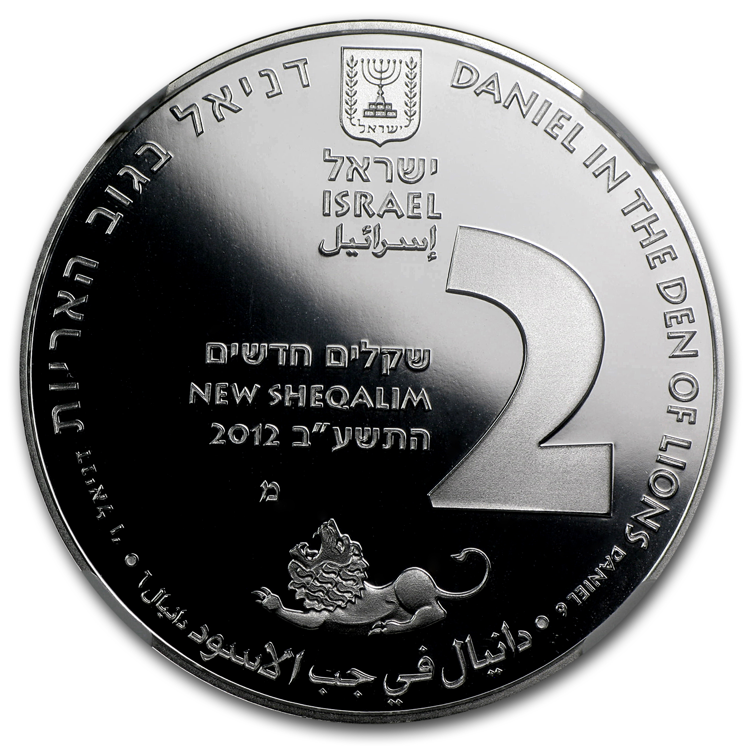 2012 Israel Silver 2 NIS Daniel in the Lion's Den PF-69 NGC