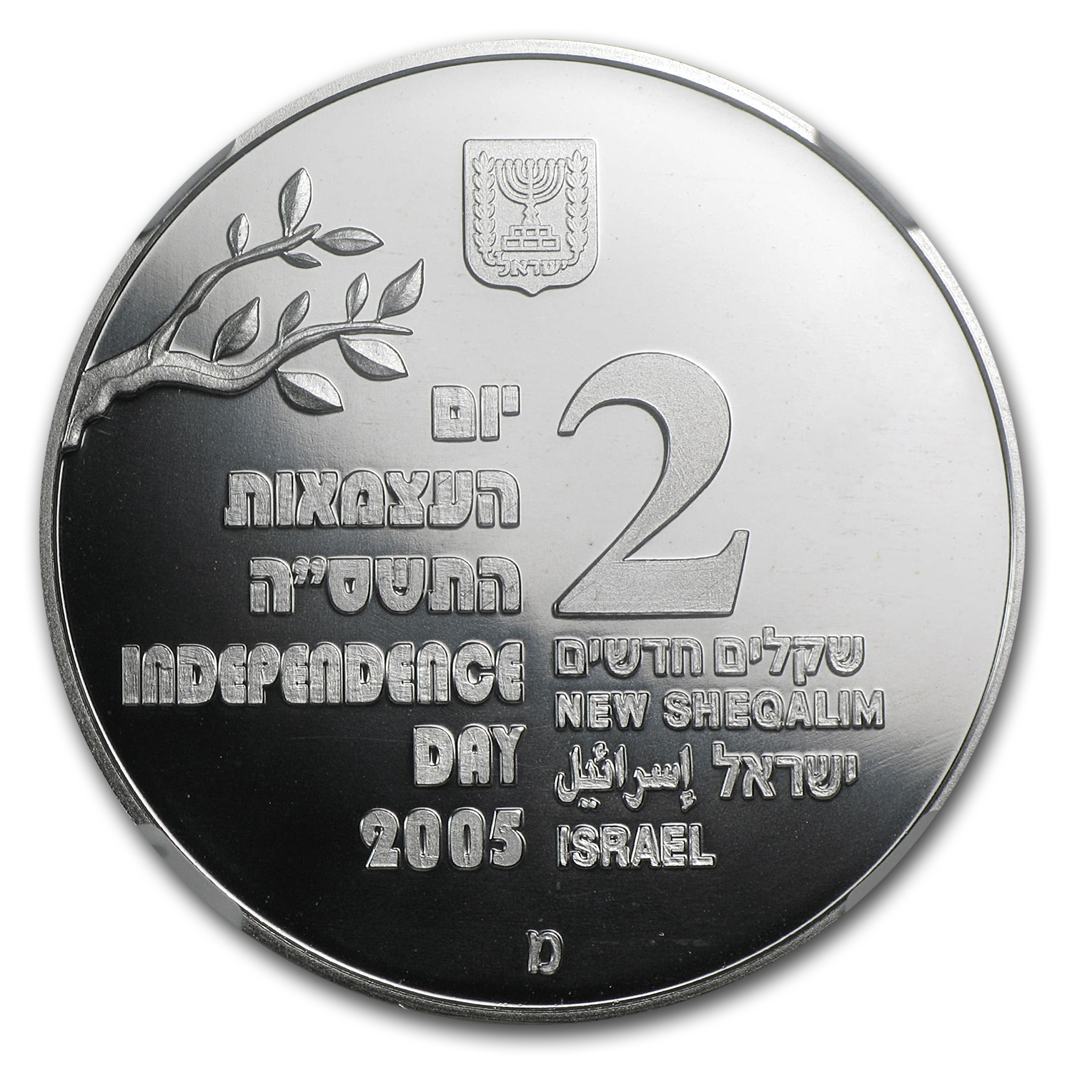 2005 Israel The Golden Years Silver 2 NIS PF-68 NGC