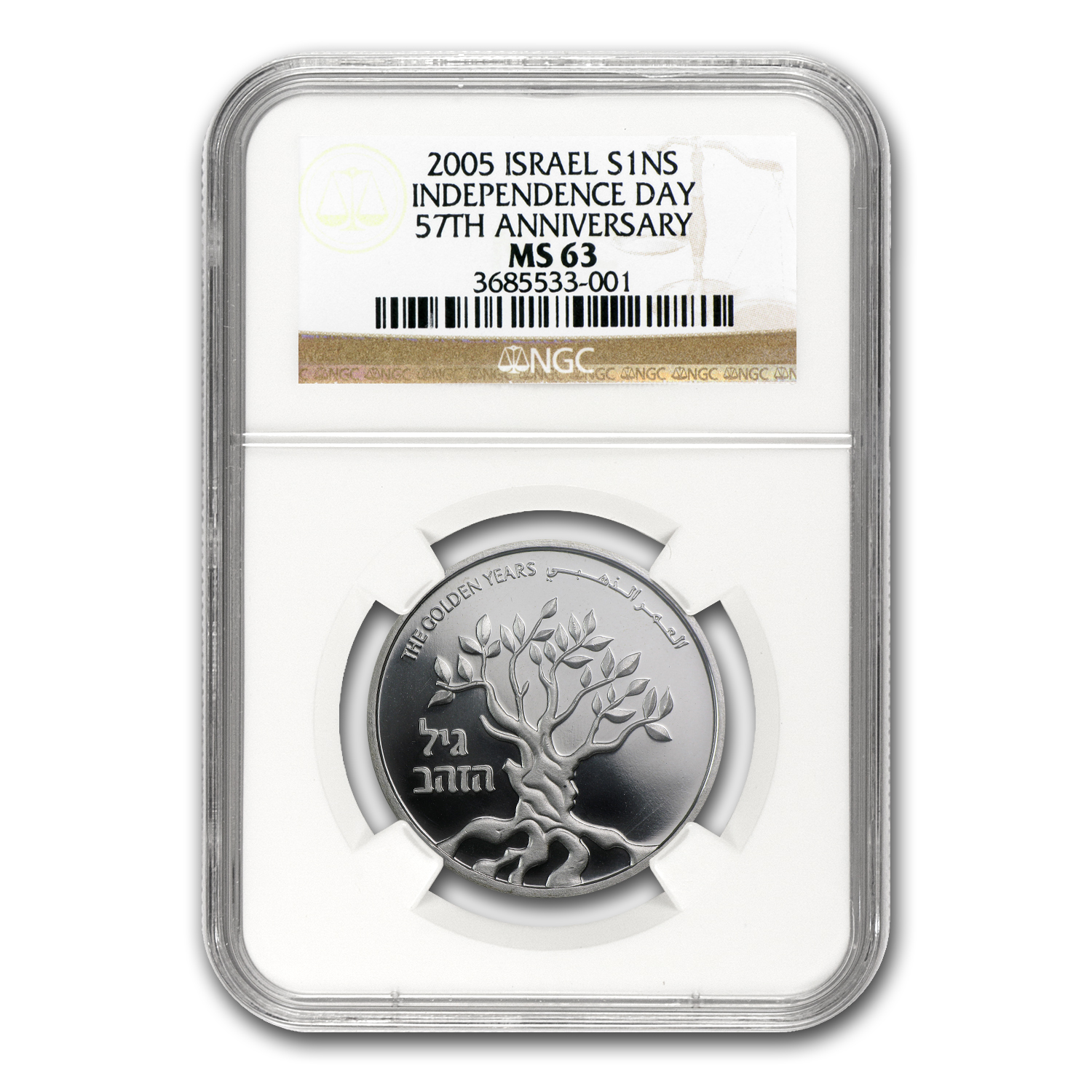2005 Israel Silver 1 NIS The Golden Years MS-63 NGC
