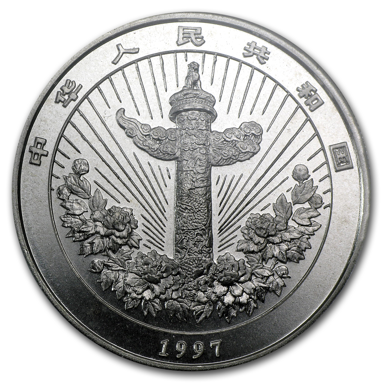 China 1997 10 Yuan 2oz Silver Coin of Auspicious Matter NGC MS-68