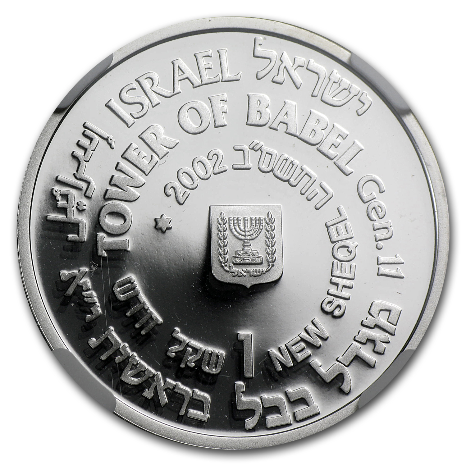 2002 Israel Silver 1 NIS Tower of Babel MS-68 NGC