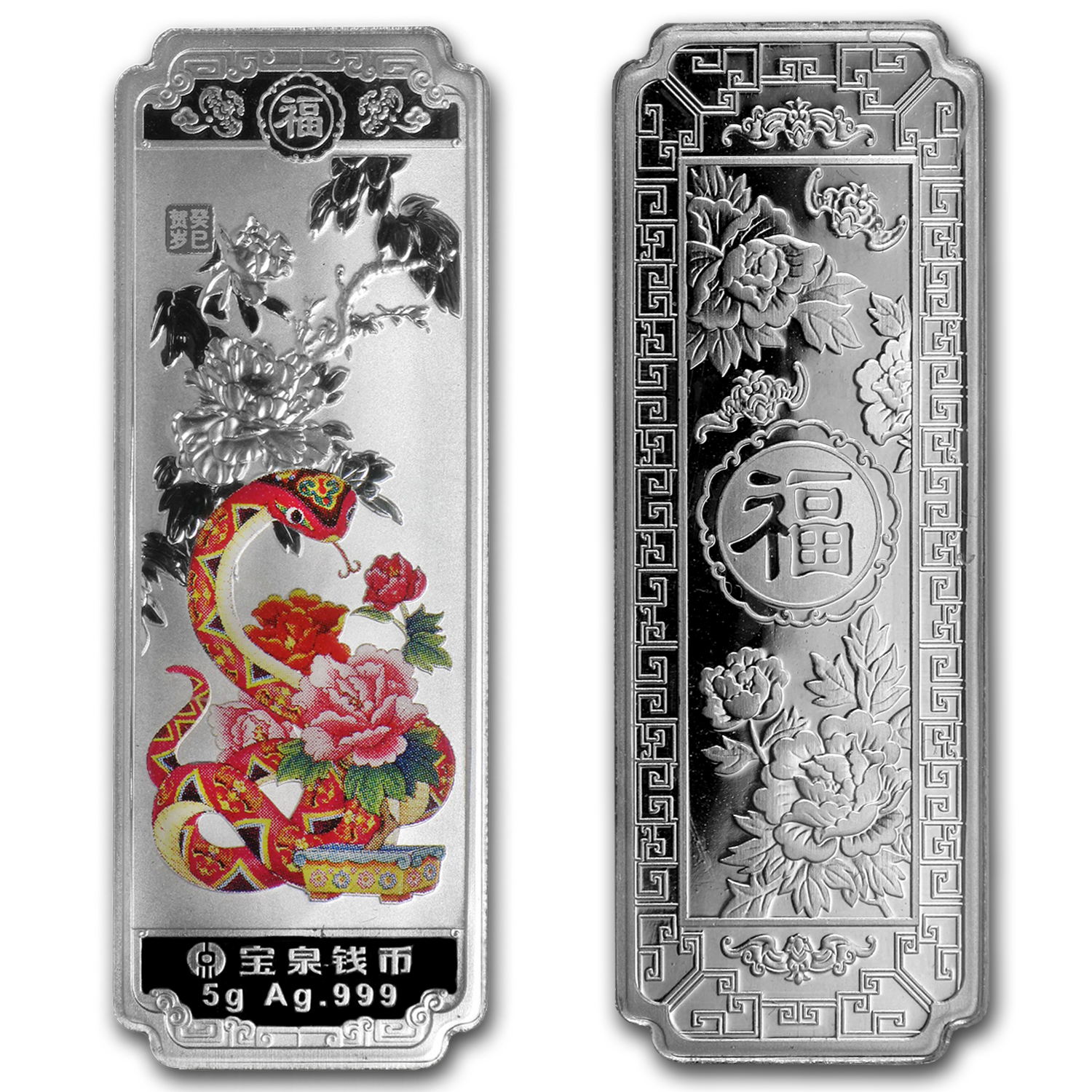 2013 China 5 gram Silver Year of the Snake Bar (Colorized)