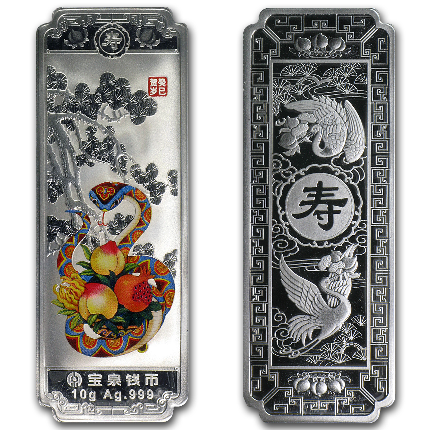 10 gram Silver Bars - Year of the Snake (2013/Colorized/5 Pc.)