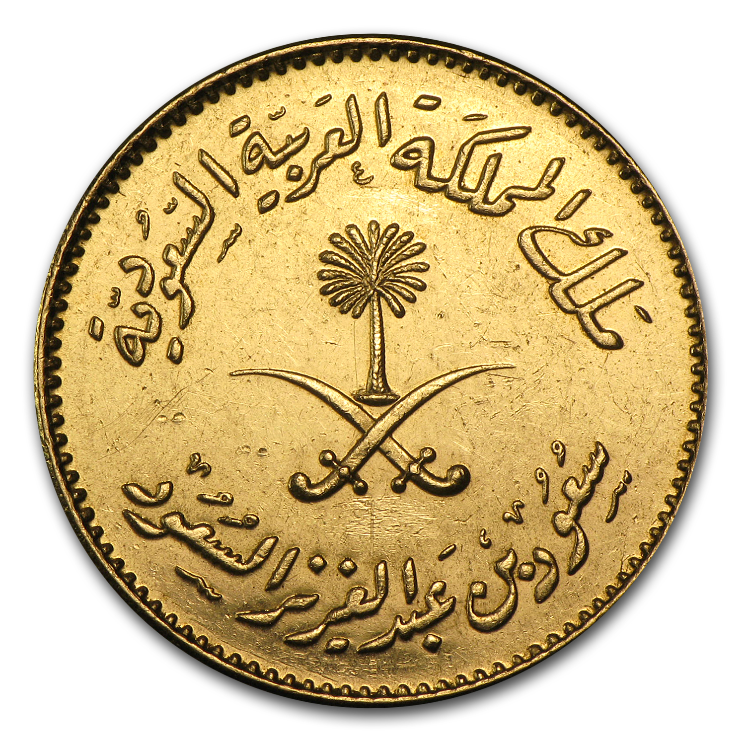 AH1377/1957 Saudi Arabia Gold Guinea AU or Better