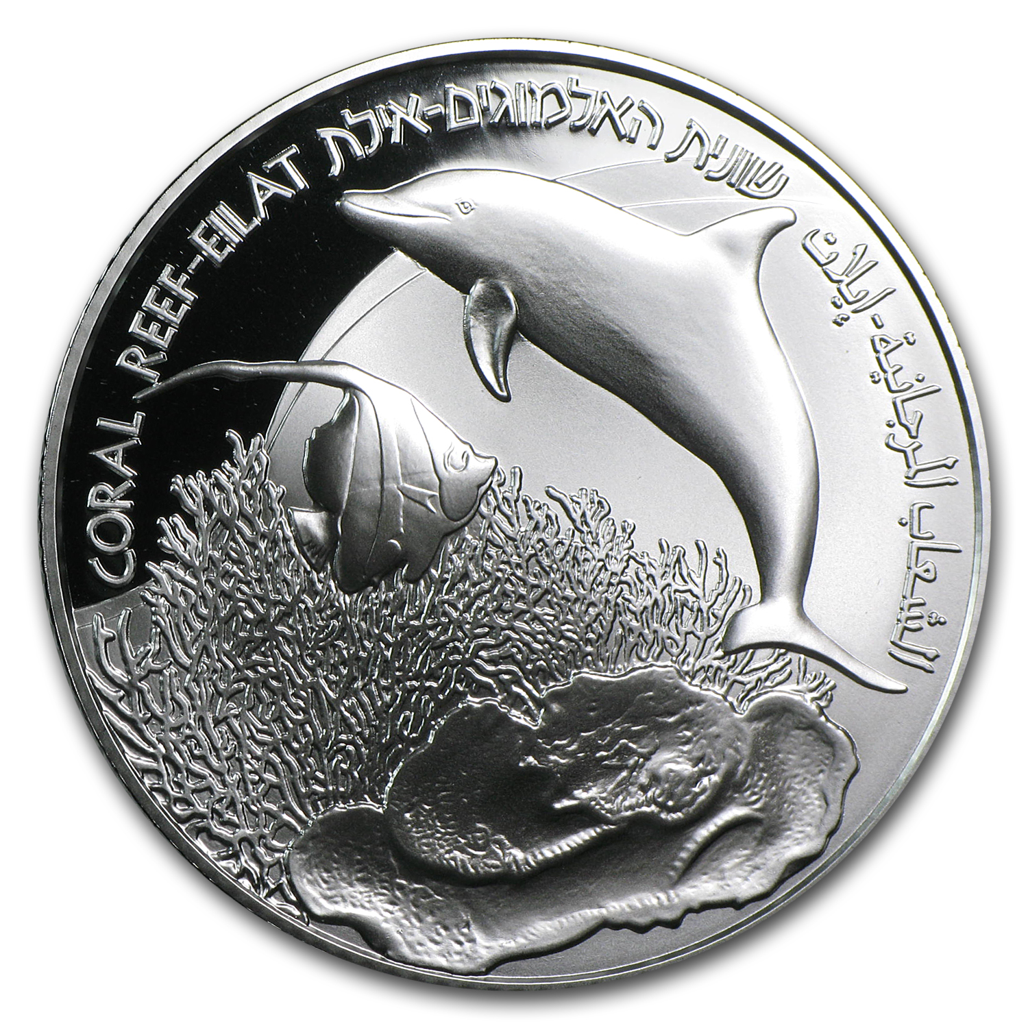 2012 Israel Coral Reef, Eilat Proof Silver 2 NIS Coin