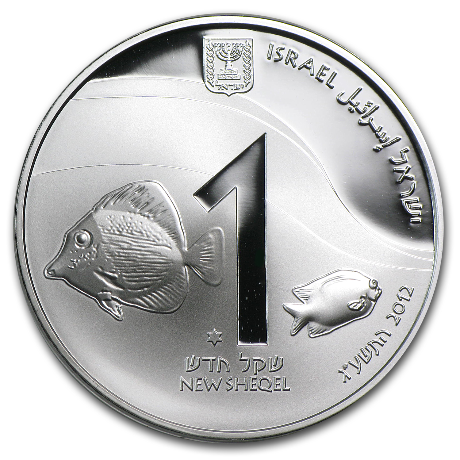 2012 Israel Silver 1 NIS Coral Reef Eilat Proof-Like