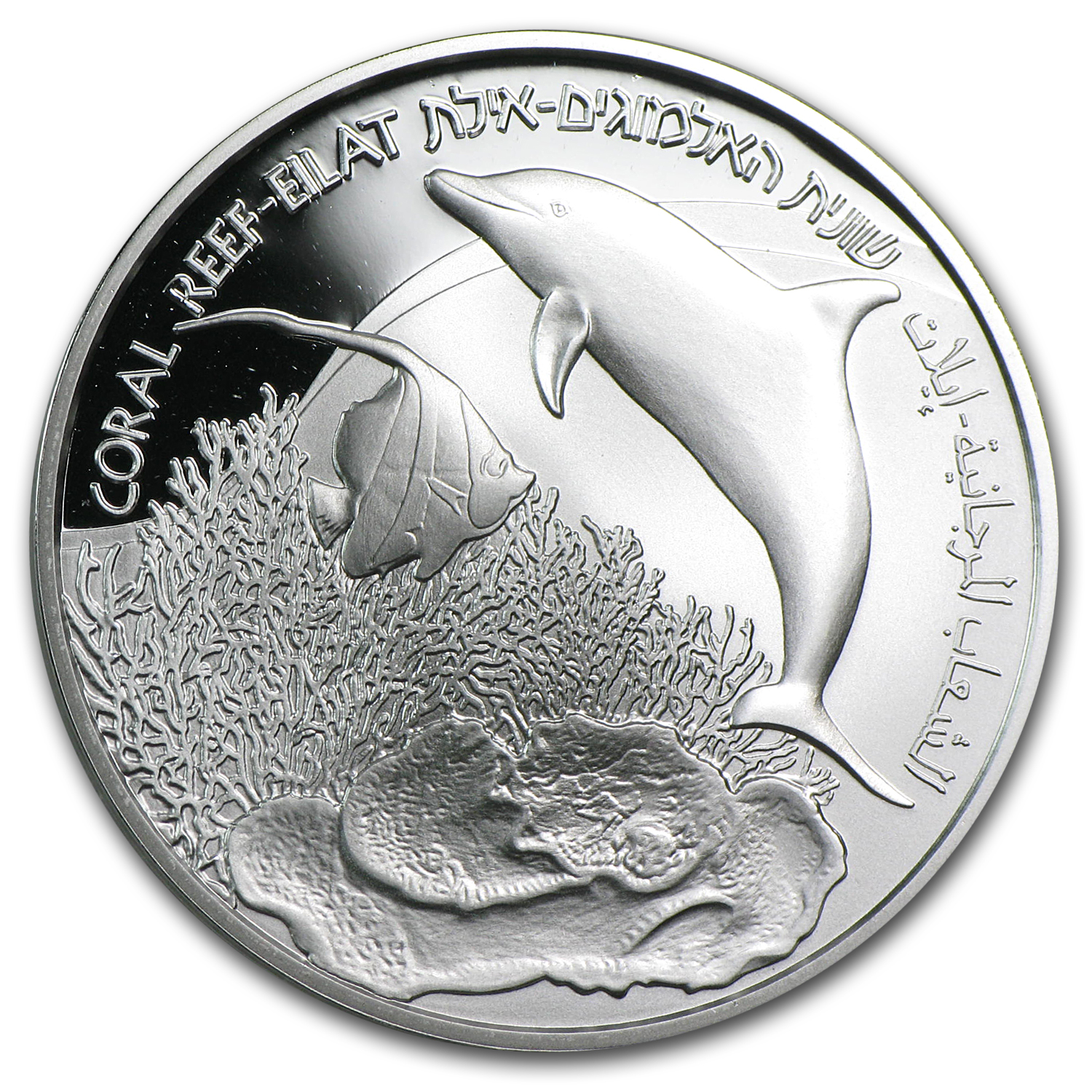 2012 Israel Coral Reef, Eilat Proof-Like Silver 1 NIS Coin