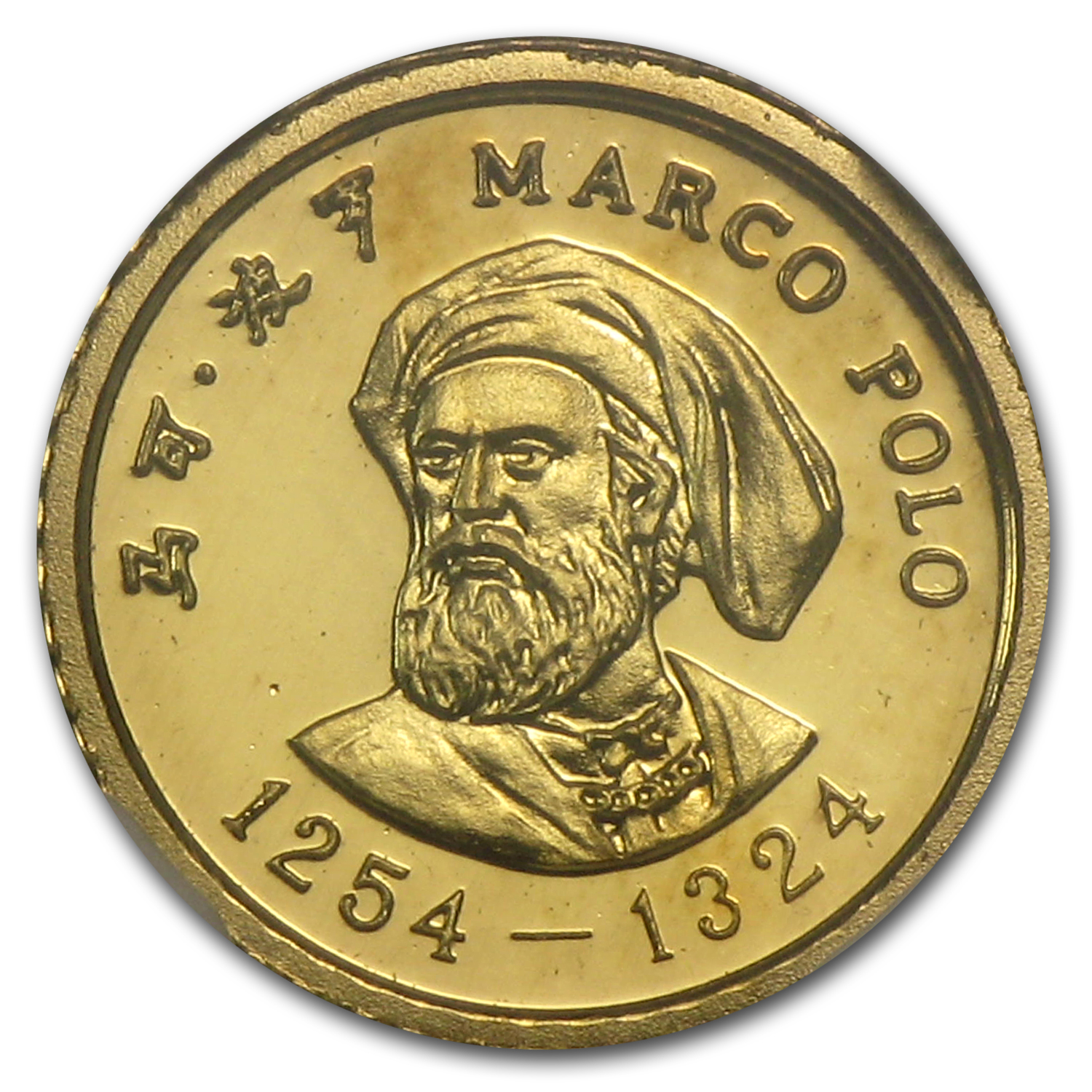 1983 China Proof Gold 10 Yuan Marco Polo PF-68 NGC