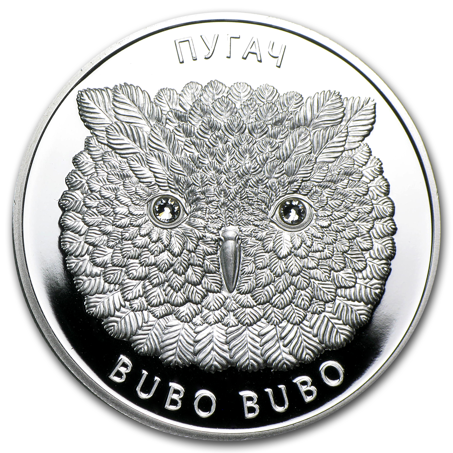 Belarus 2010 Proof Silver Eagle Owl - Bubo Bubo (No Coa)