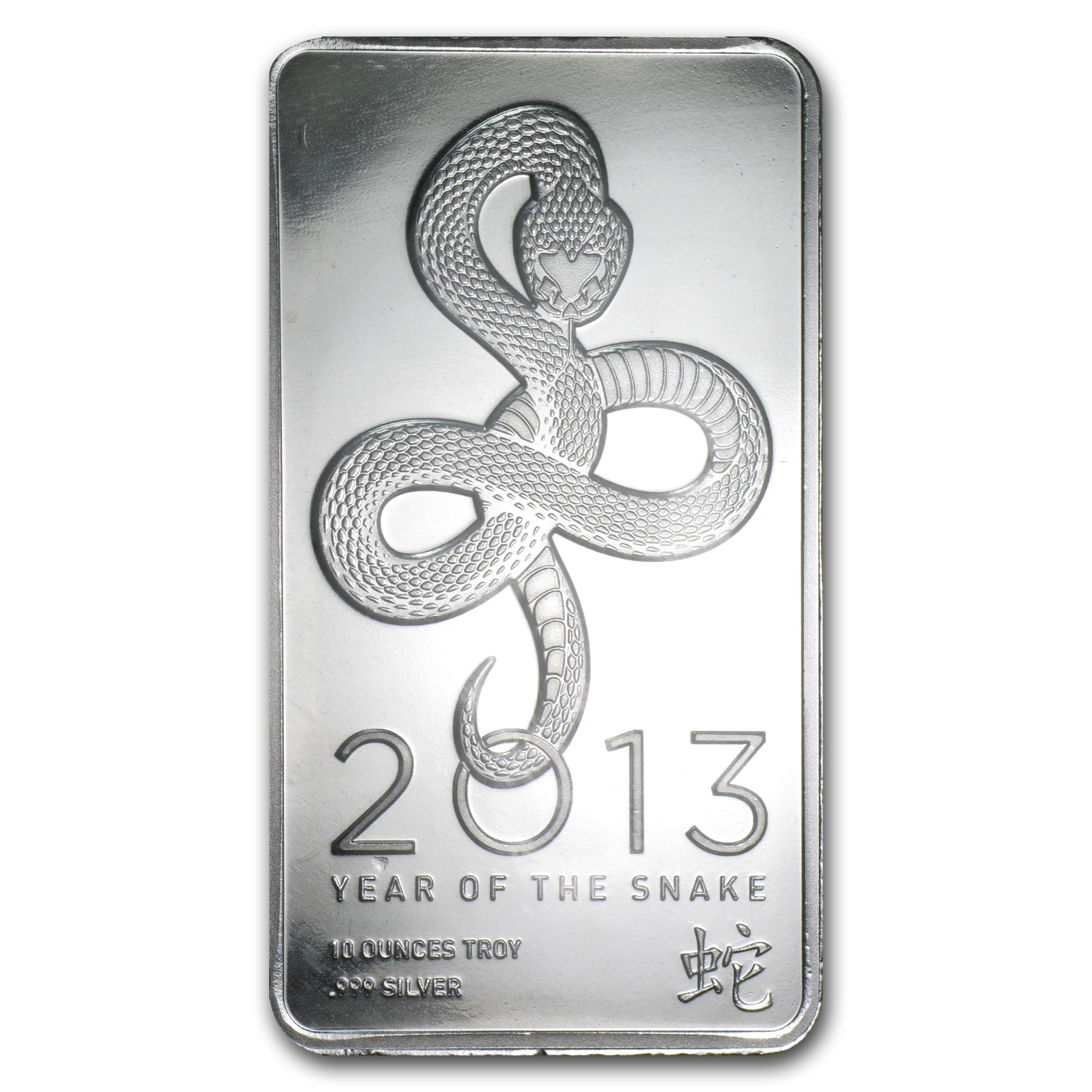 10 oz Silver Bar - 2013 Year of the Snake