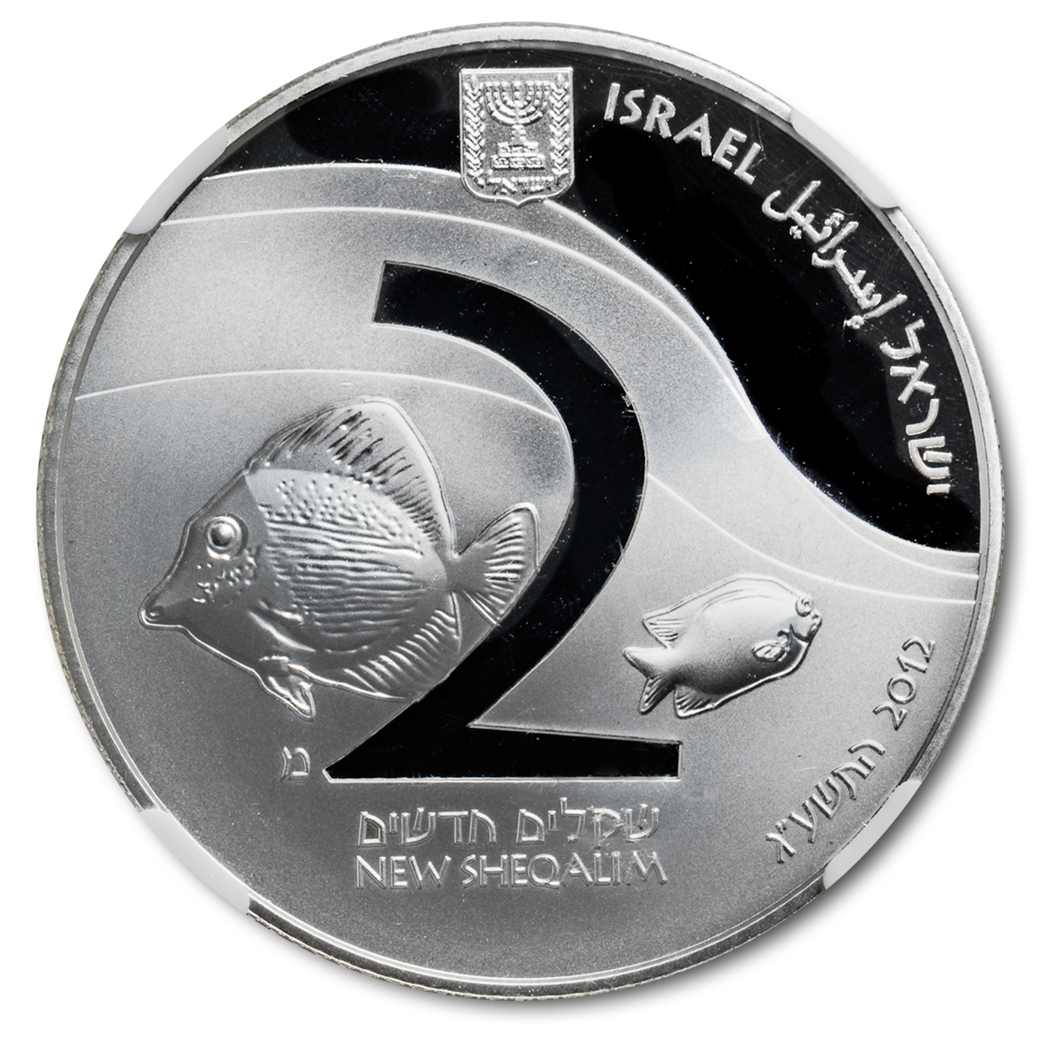 2012 Israel Coral Reef, Eilat Silver 2 NIS Coin PF-69 UCAM NGC