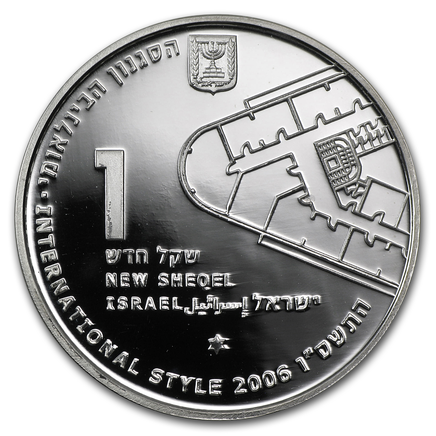 2006 Israel Silver 1 NIS Tel Aviv  Proof-Like