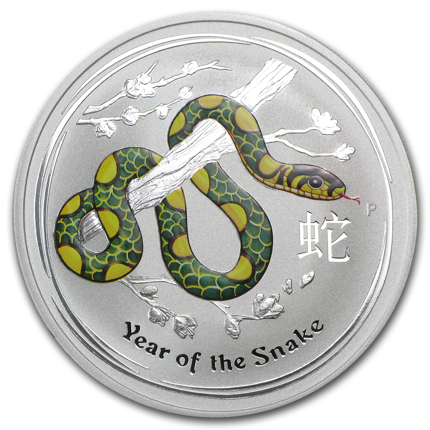 2013 1 oz Silver Snake World Money Fair BU (Berlin, Colorized)