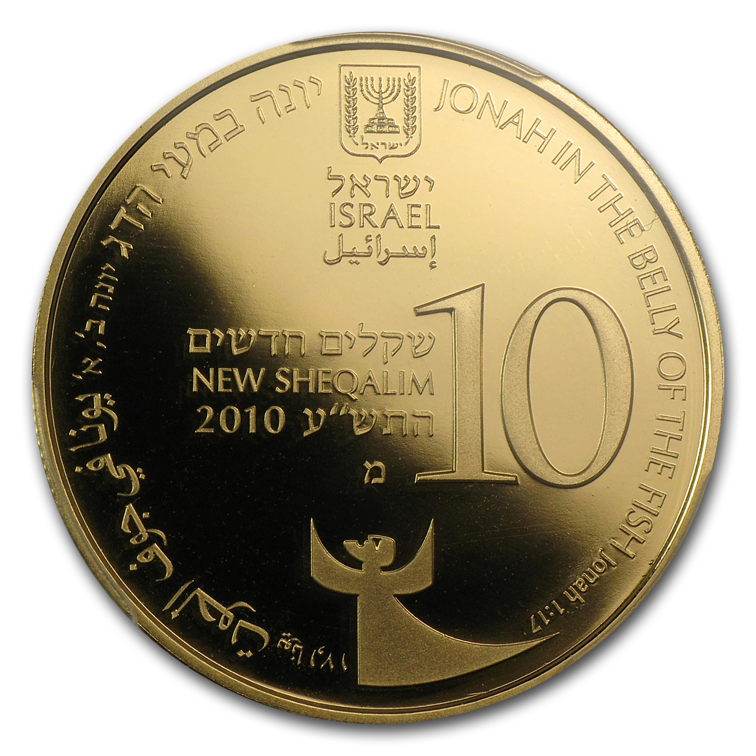 2010 Israel Jonah in the Whale 1/2 oz Gold Coin PR-70 DCAM PCGS