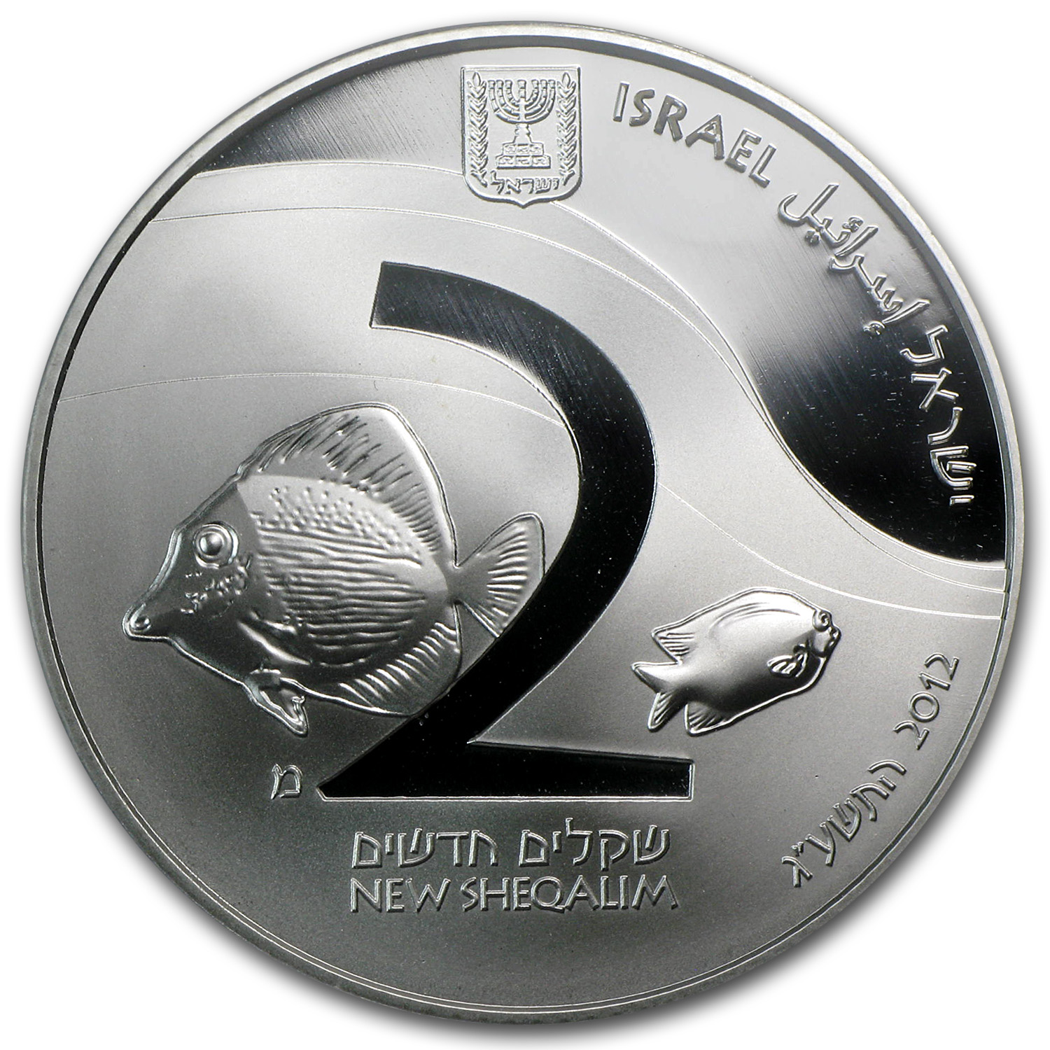 2012 Israel Coral Reef, Eilat Silver 2 NIS Coin PR-70 DCAM PCGS