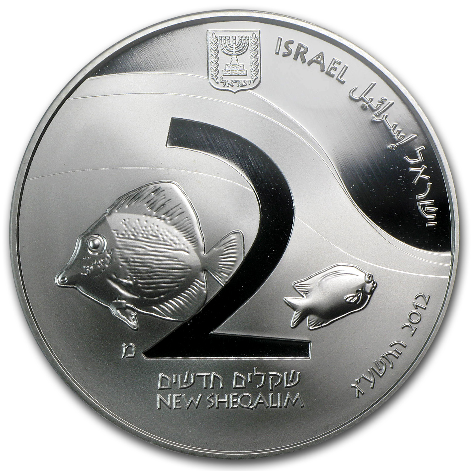 2012 Israel Coral Reef, Eilat Silver 2 NIS Coin PR-69 DCAM PCGS
