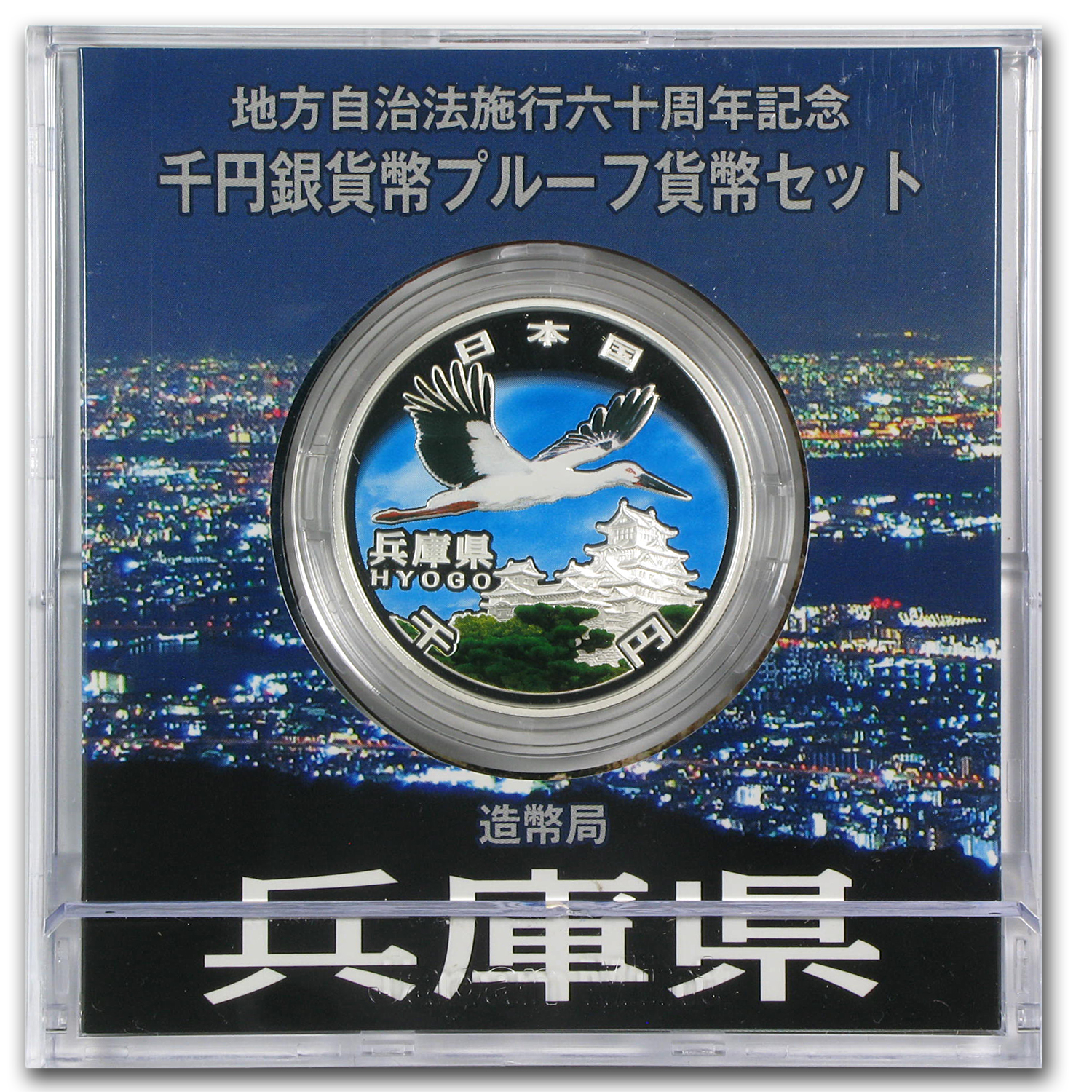 2012 Japan 1 oz Silver 1000 Yen Hyogo 24/47 Prefectures Proof