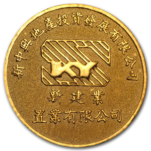 1989 China 1 oz New Industry Commercial Centre Gold Medallion Prf