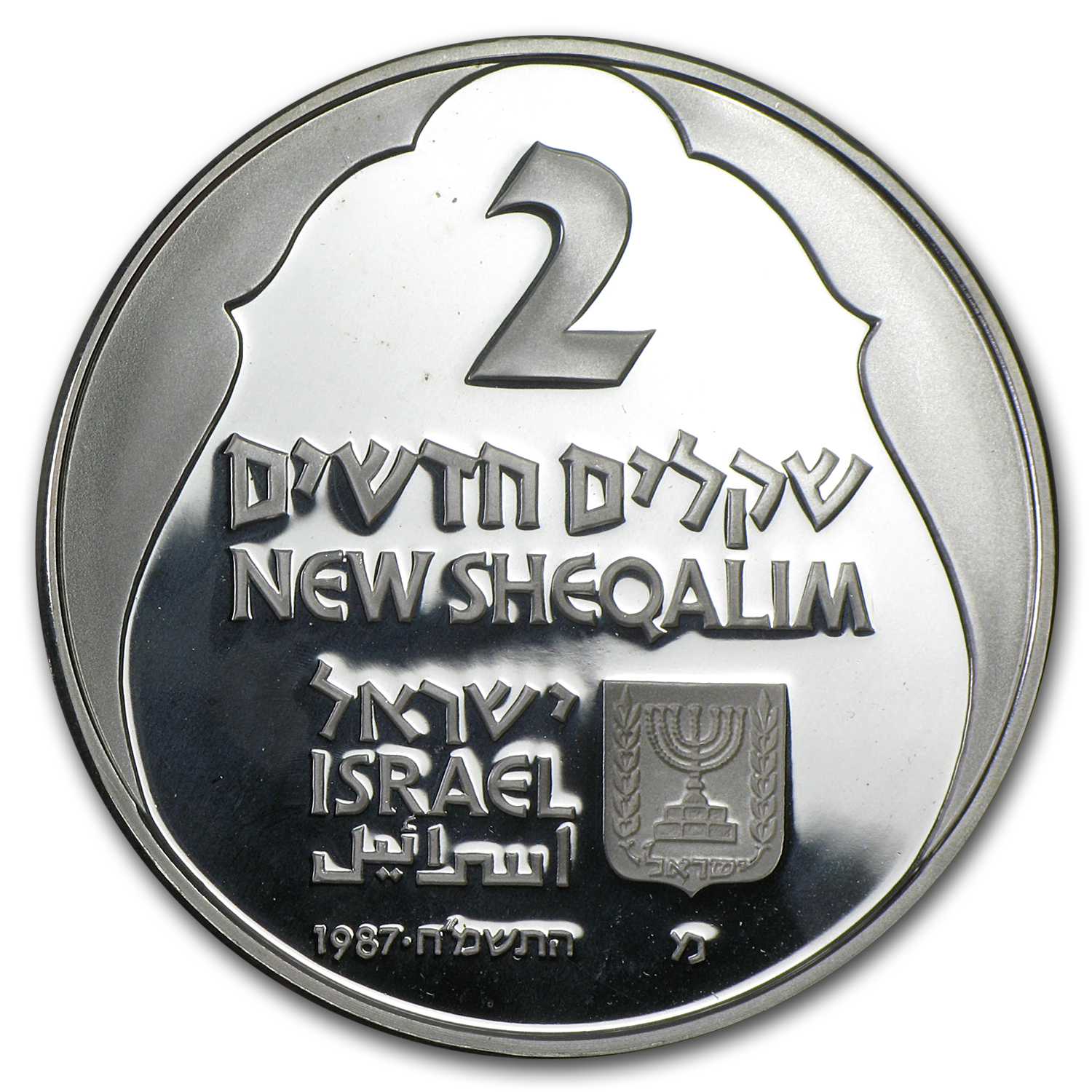 Israel 1984 Silver Proof 2 Sheqalim English Lamp