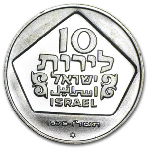 1975 Israel Silver 10 Lirot (Proof or Unc) Holland Lamp