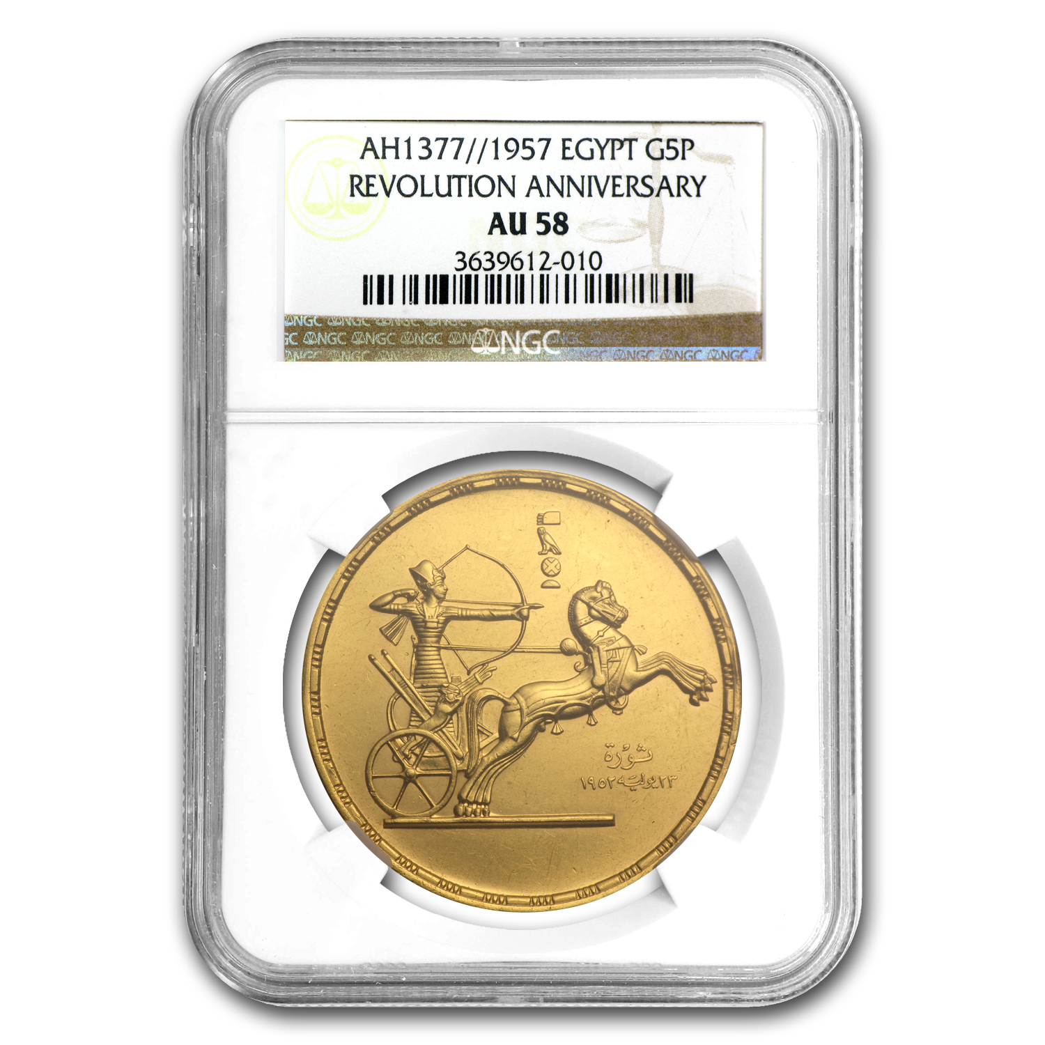 Egypt AH1377 (1957) 5 Pound Gold NGC AU-58