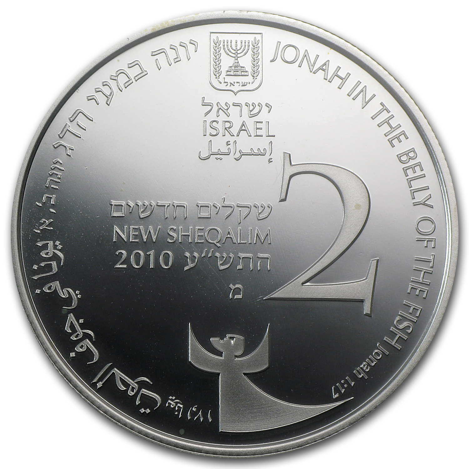 2010 Israel Silver 2 NIS Jonah in the Whale PR-69 PCGS