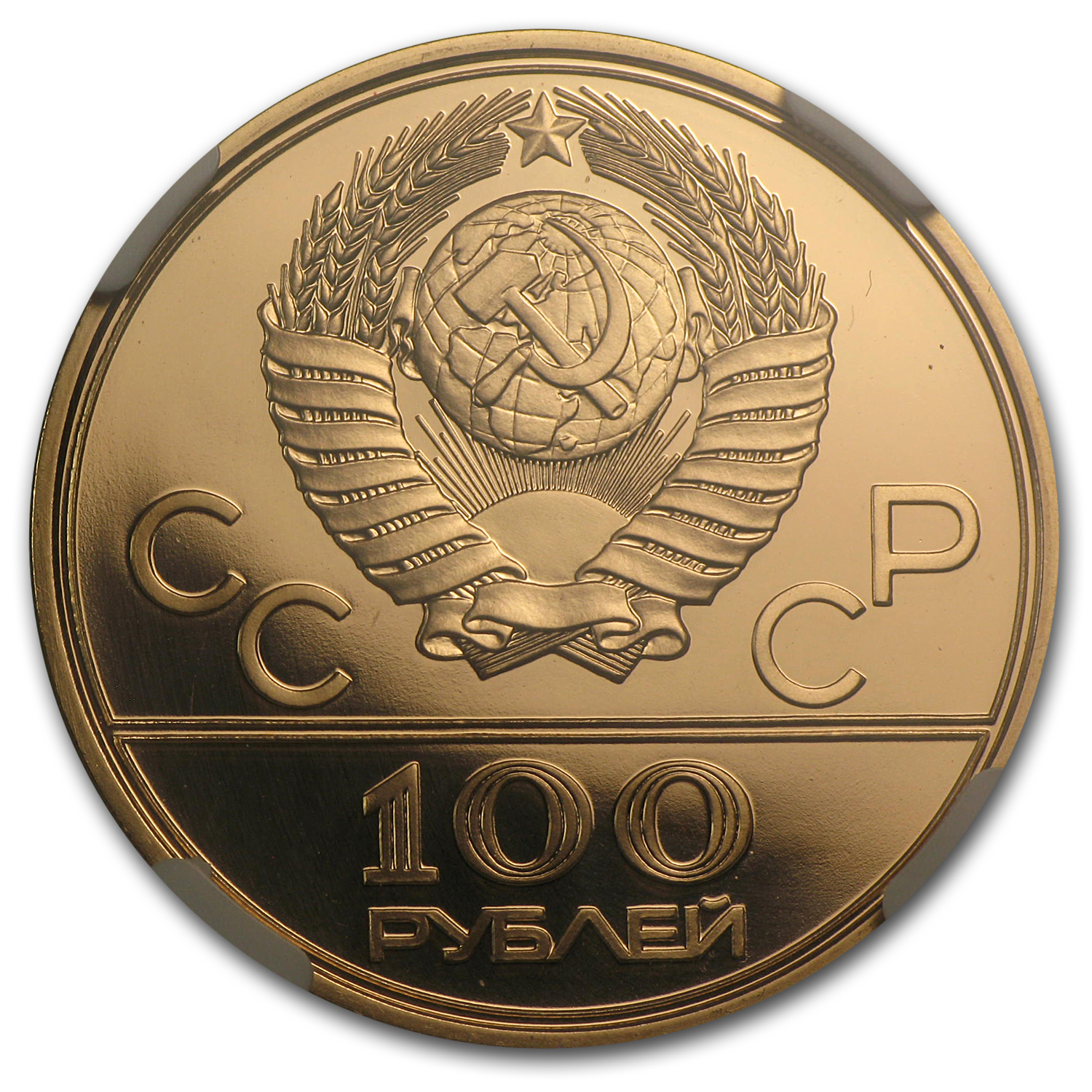 Russia 1980 Olympic 100 Rouble Gold Proof NGC PF-68 UCAM