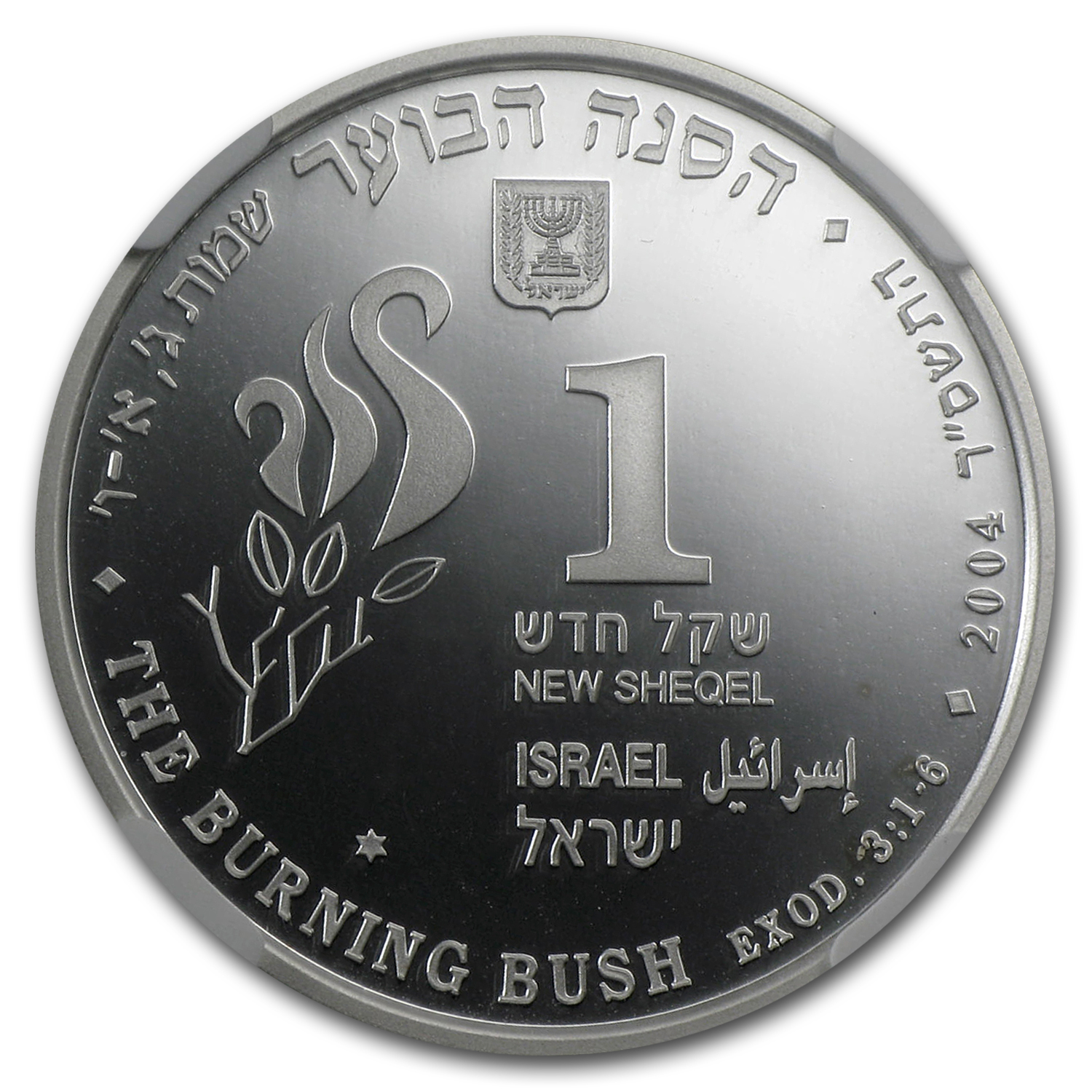 2004 Israel The Burning Bush Silver 1 NIS Coin MS-68 NGC