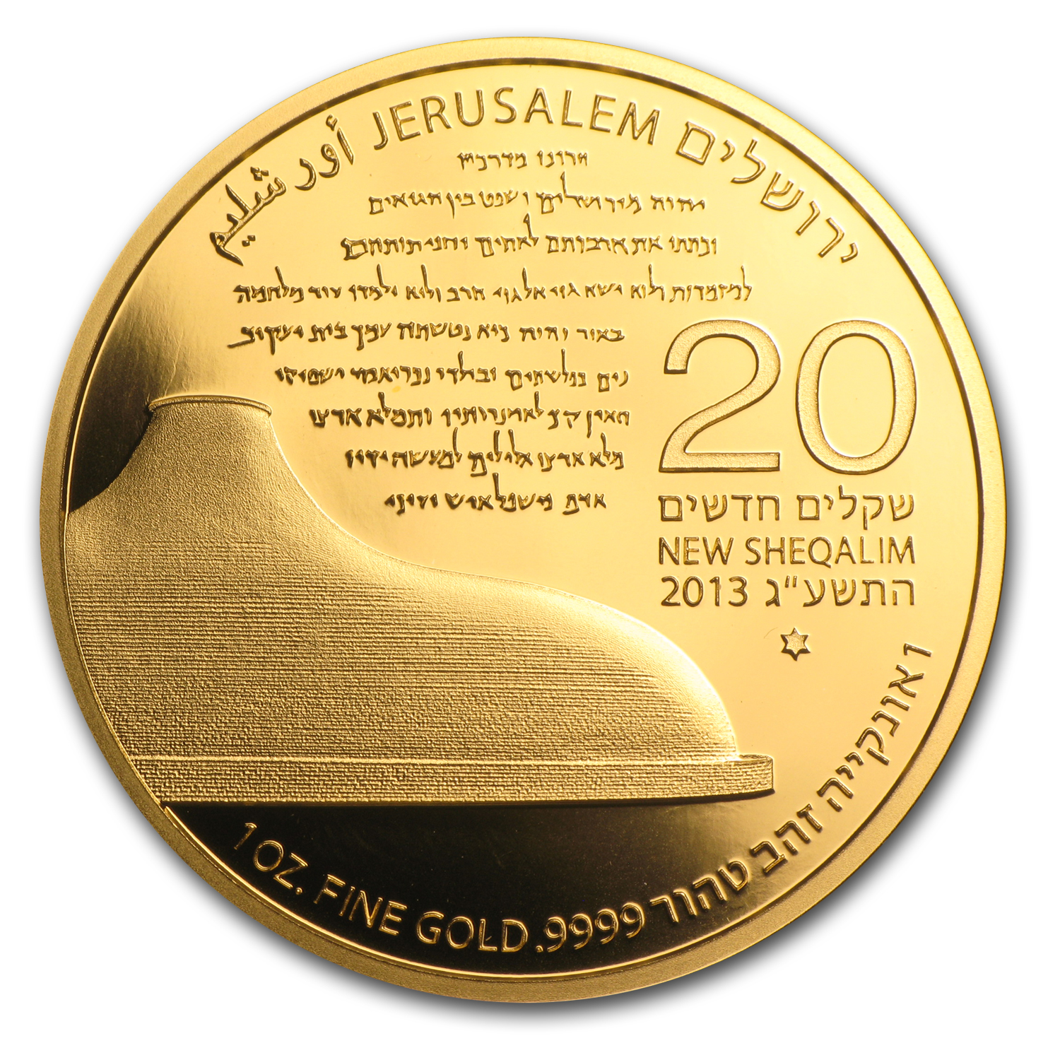 2013 Israel 1 oz Gold Shrine of the Book BU