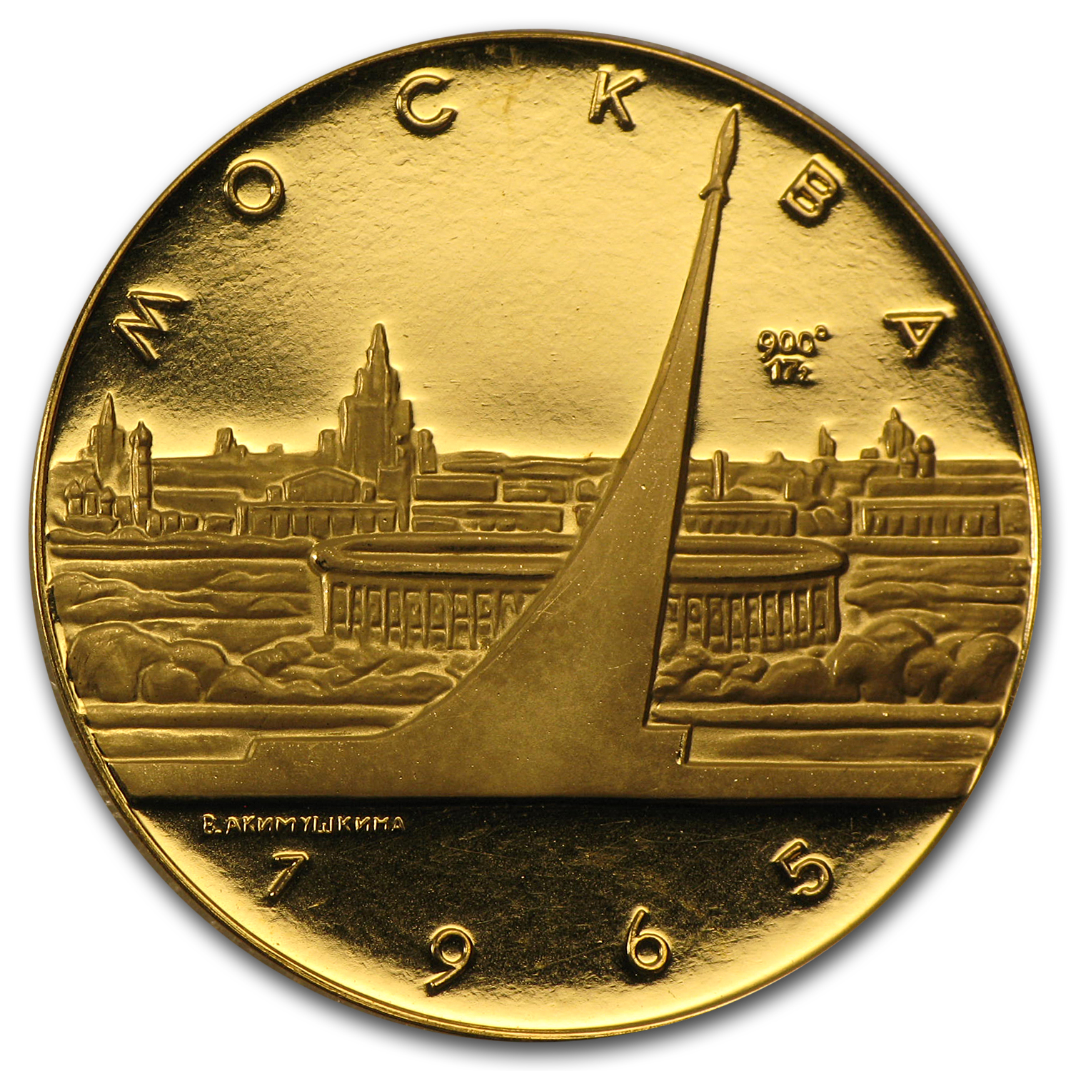 1965 Russia Gold Medal (Moscow)