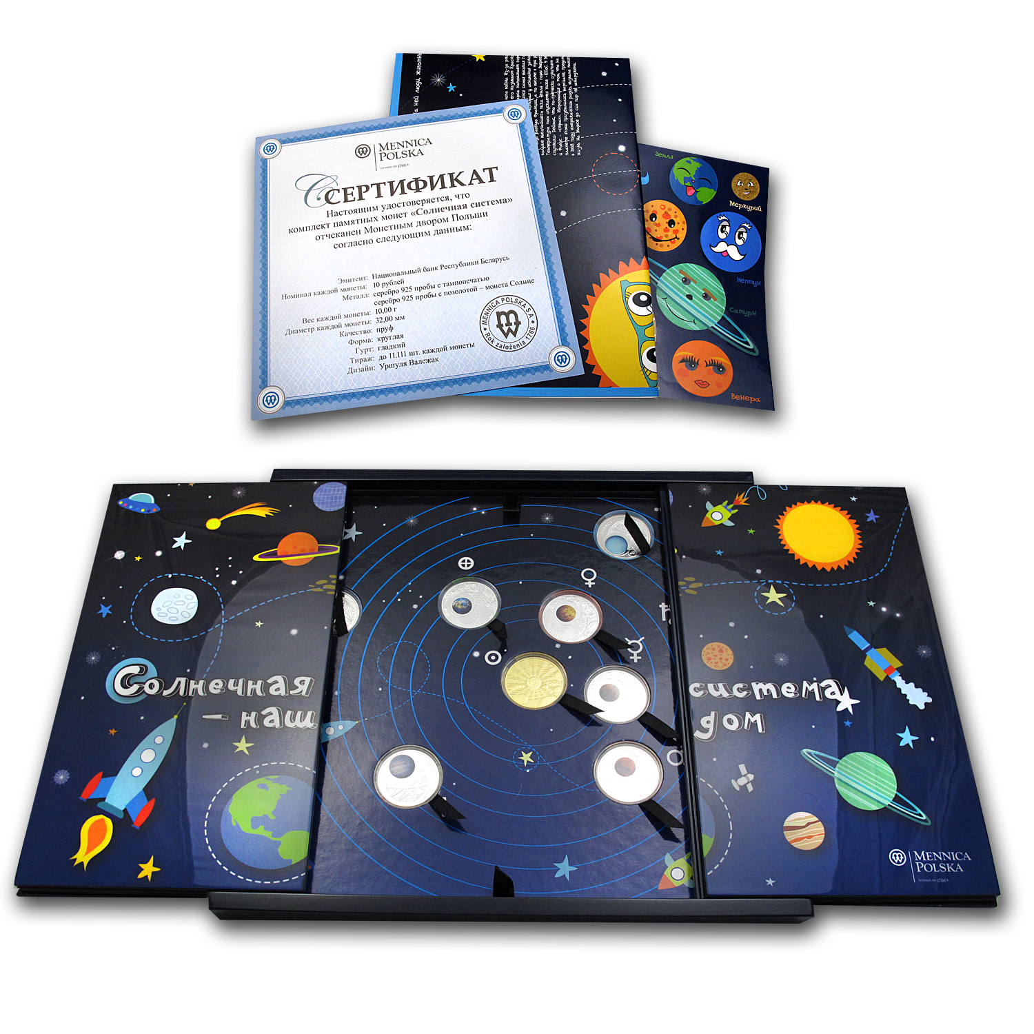 2012 Belarus 9-Coin The Kid's Version Solar System Box Set