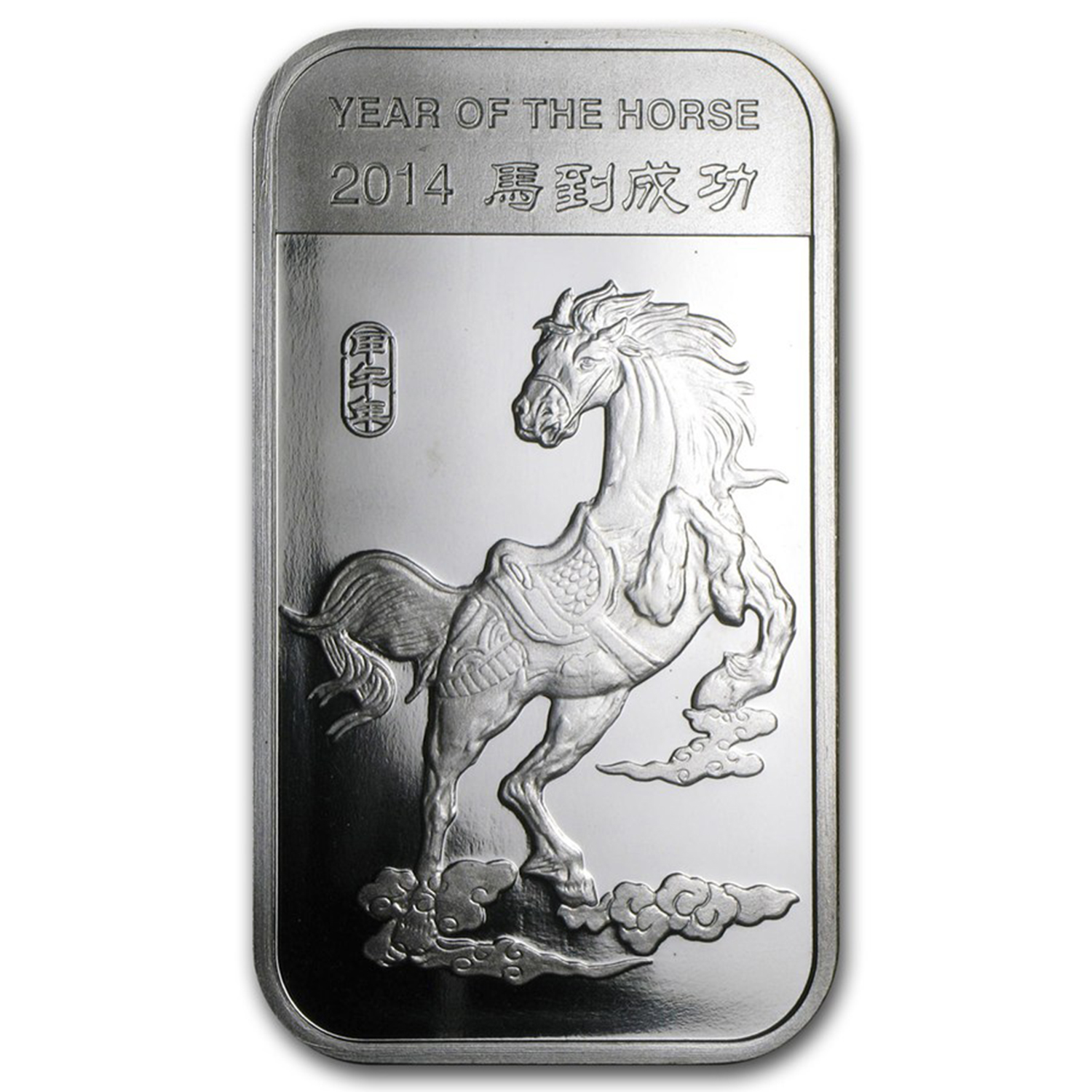 1 oz Silver Bar - APMEX (2014 Year of the Horse)